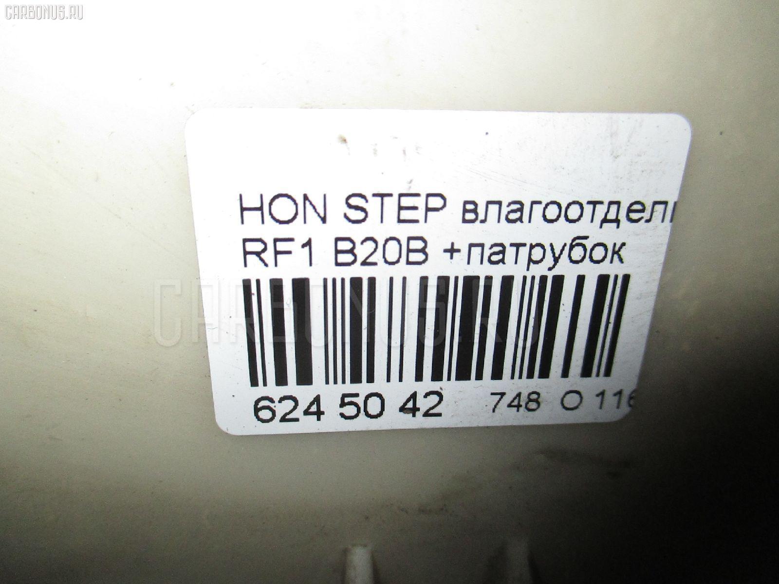 Влагоотделитель HONDA STEPWGN RF1 B20B Фото 3