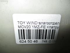 Влагоотделитель Toyota Windom MCV20 1MZ-FE Фото 3