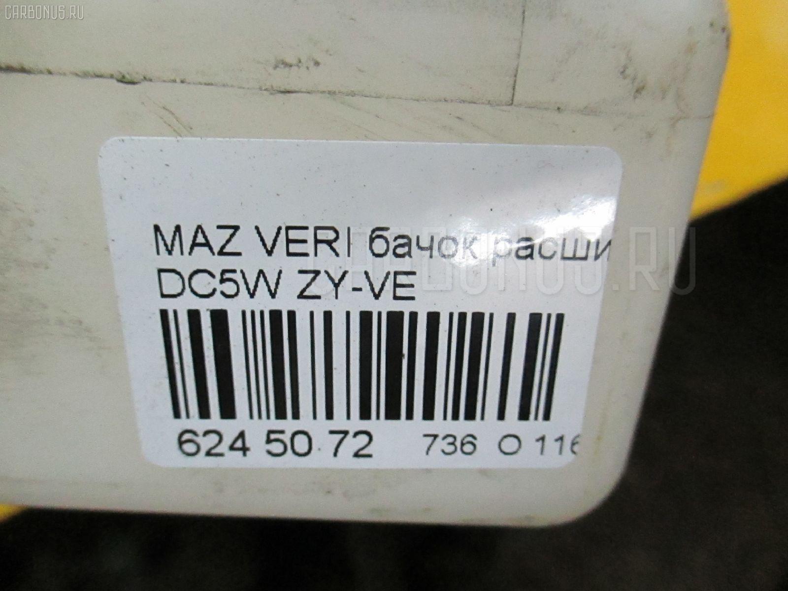 Бачок расширительный MAZDA VERISA DC5W ZY-VE Фото 3
