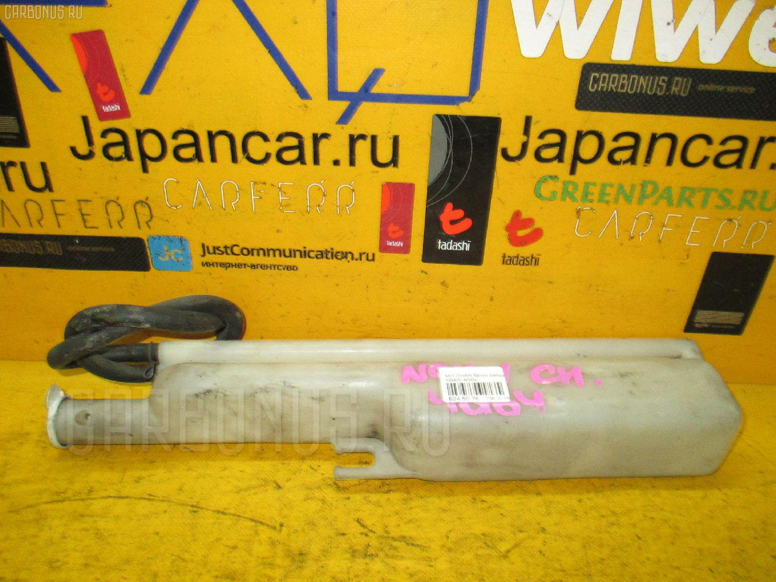 Бачок расширительный MITSUBISHI CHARIOT GRANDIS N94W 4G64. Фото 3