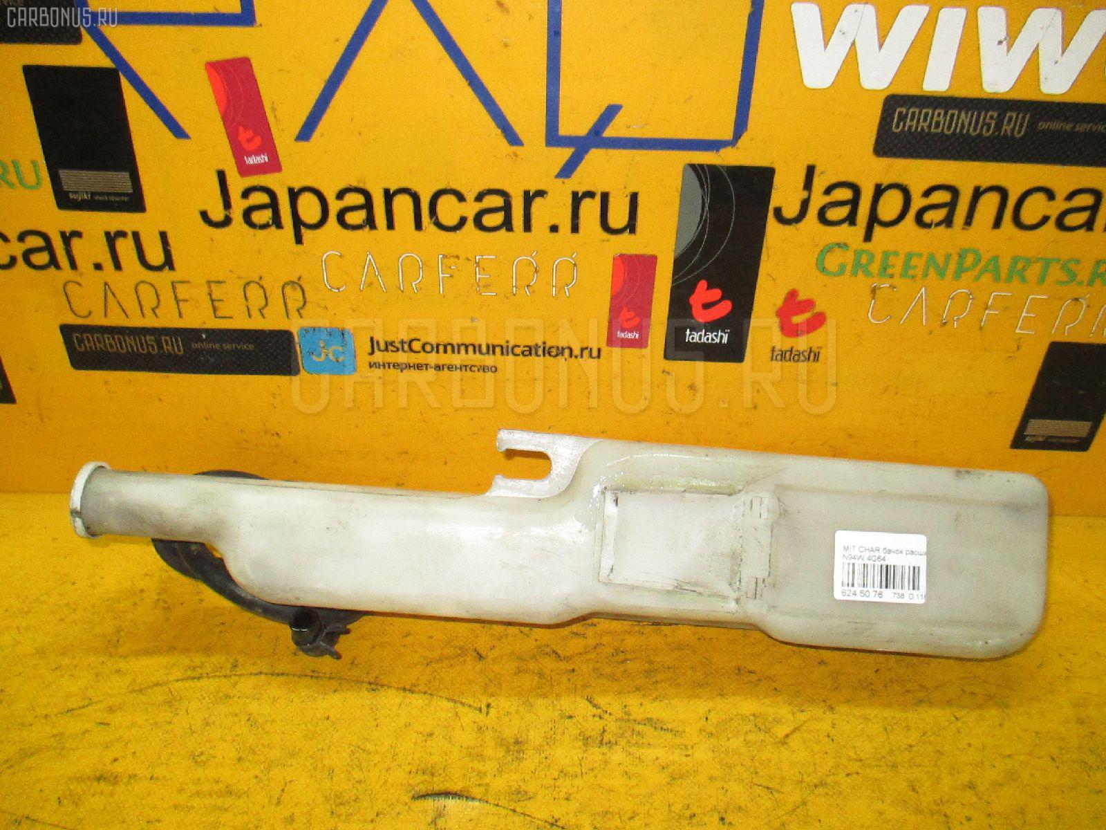 Бачок расширительный MITSUBISHI CHARIOT GRANDIS N94W 4G64. Фото 4