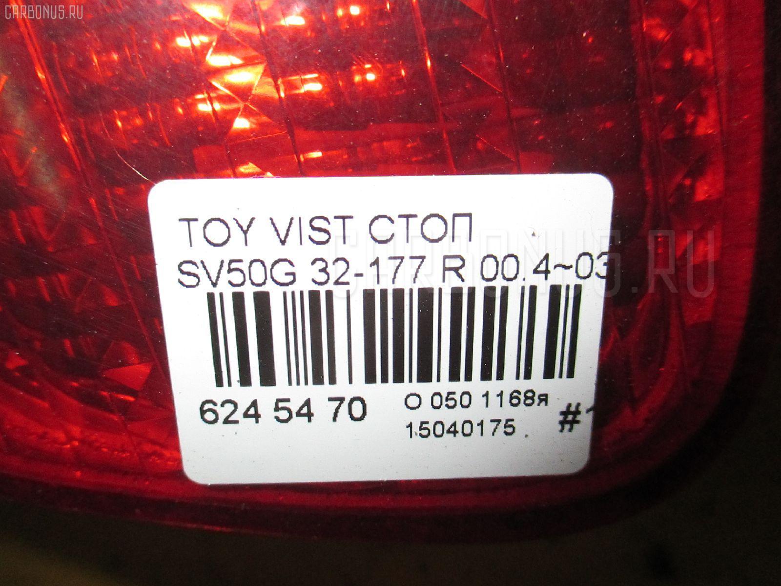 Стоп TOYOTA VISTA ARDEO SV50G Фото 4