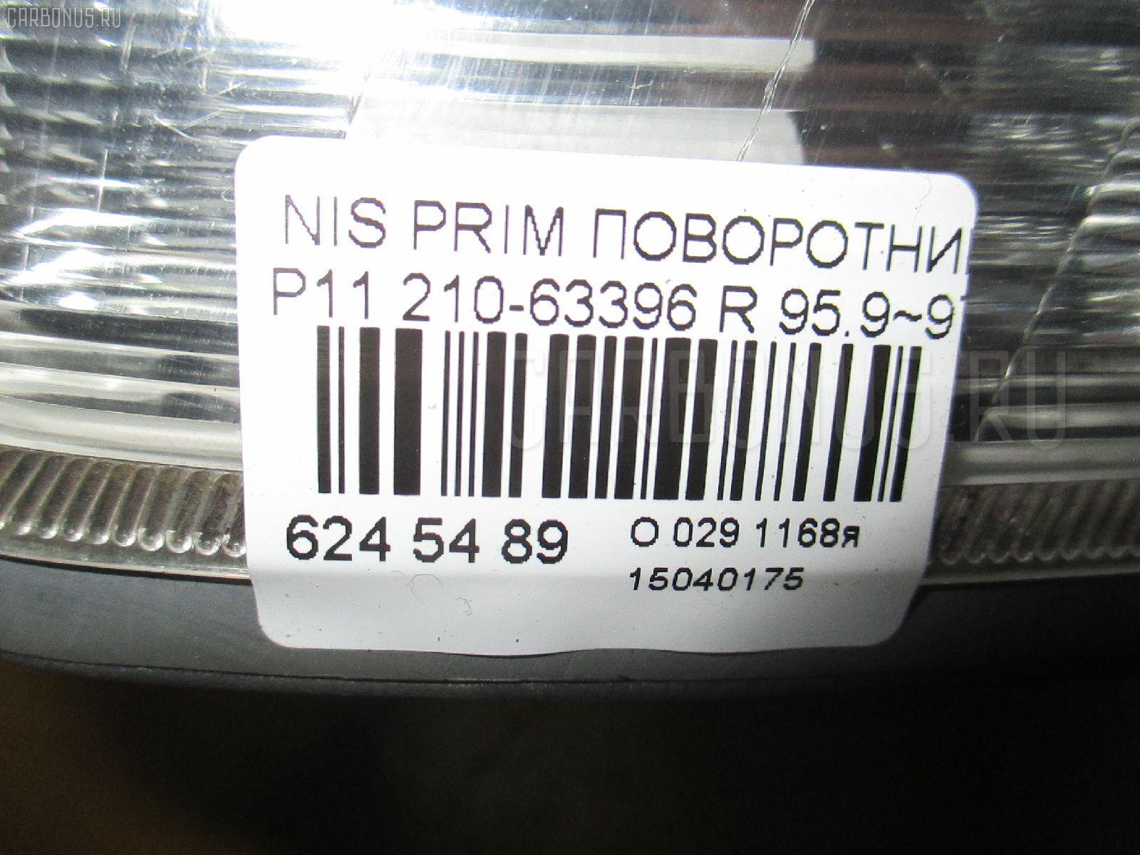 Поворотник к фаре NISSAN PRIMERA P11 Фото 3