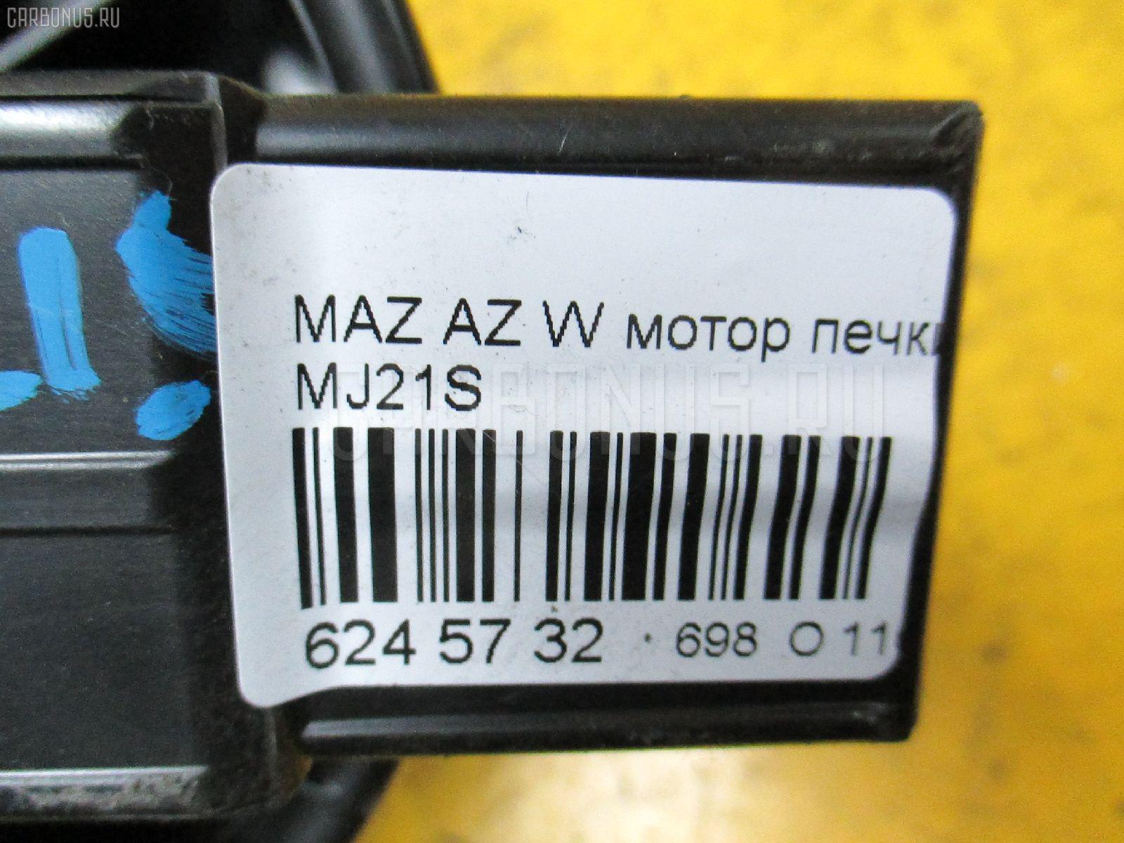 Мотор печки MAZDA AZ WAGON MJ21S Фото 3