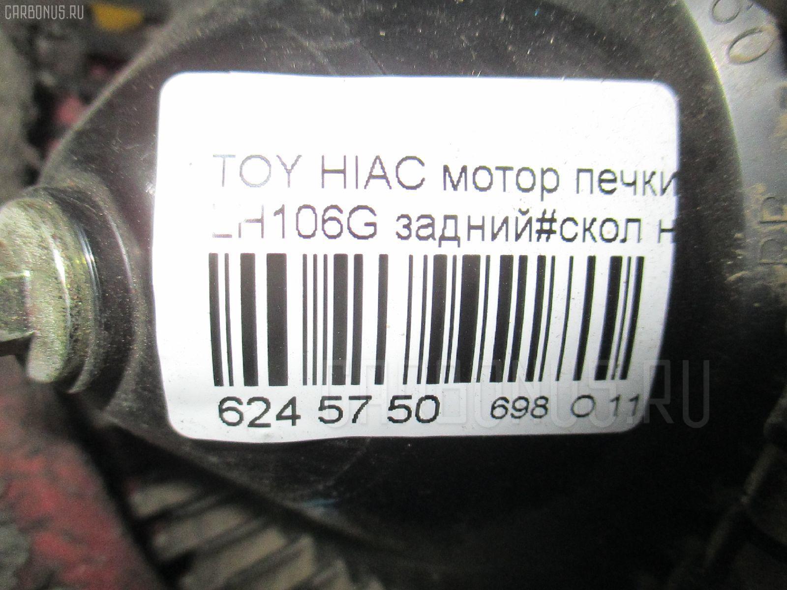 Мотор печки TOYOTA HIACE LH106G Фото 4