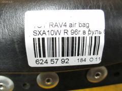 Air bag Toyota Rav4 SXA10W Фото 3