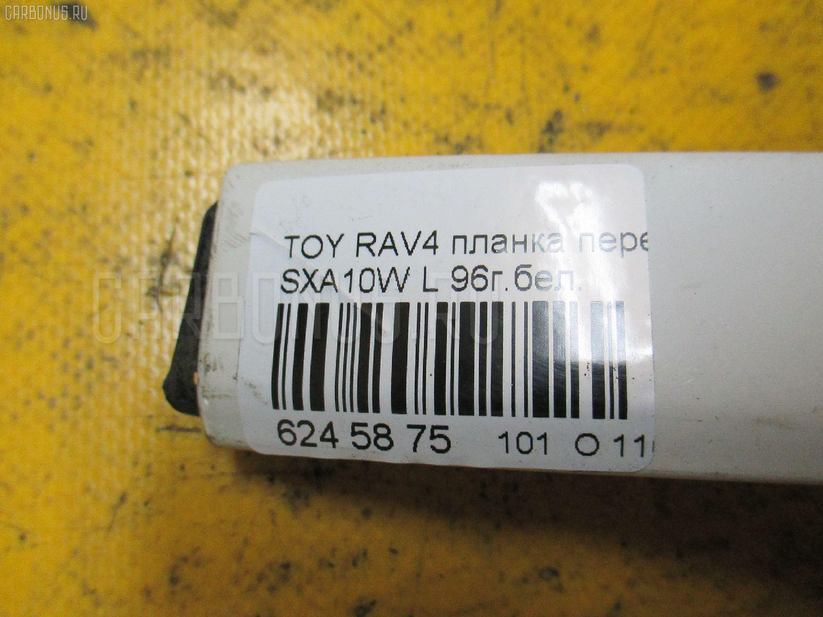 Планка передняя TOYOTA RAV4 SXA10W Фото 3