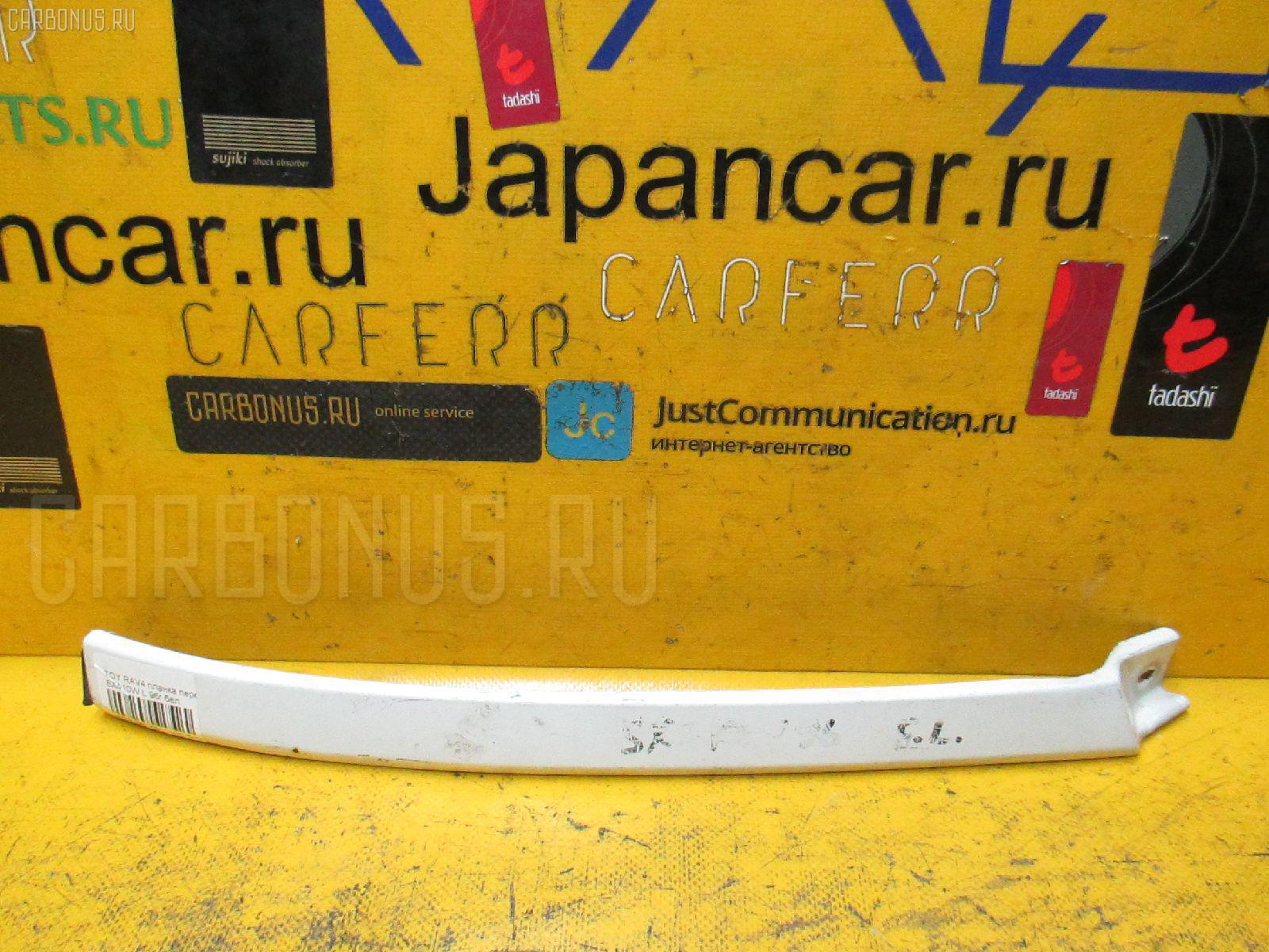 Планка передняя Toyota Rav4 SXA10W Фото 1