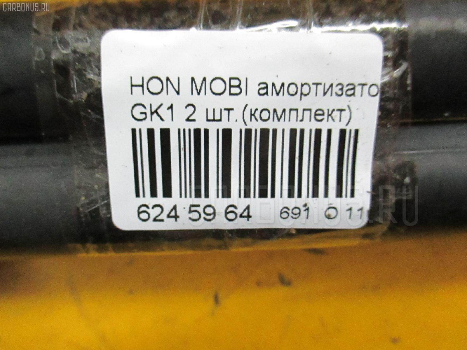 Амортизатор двери HONDA MOBILIO GK1 Фото 2