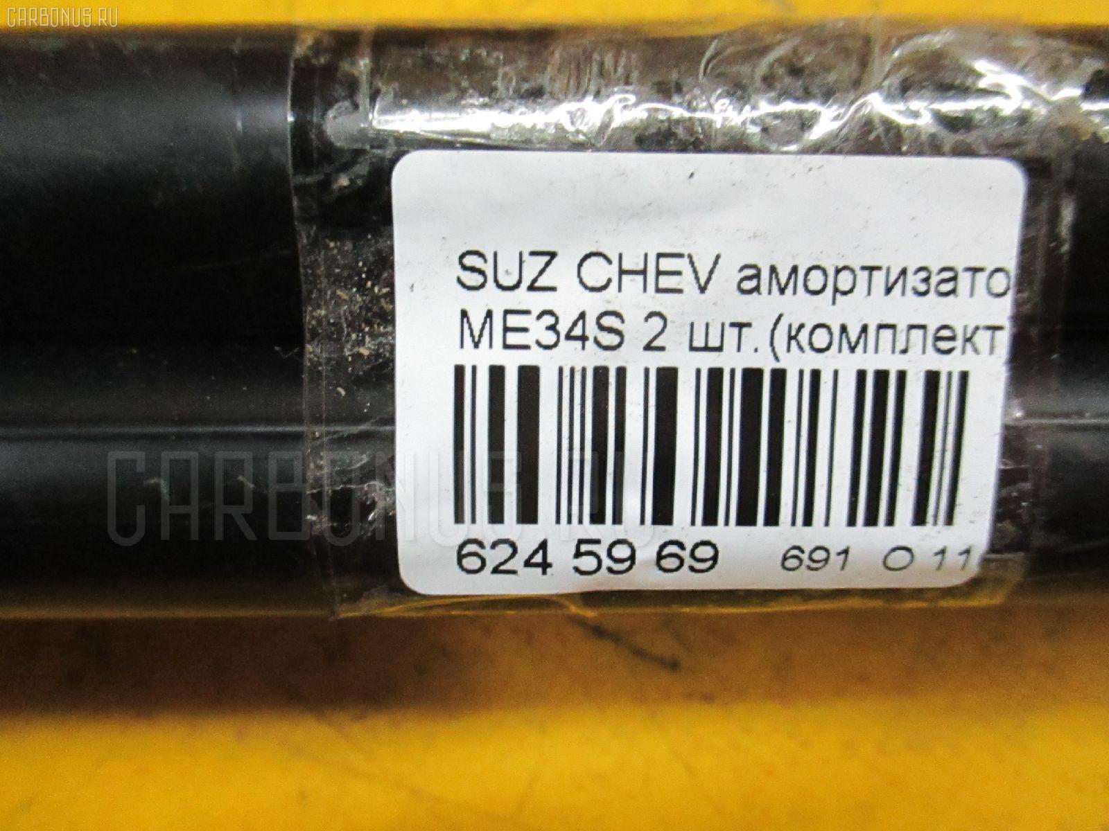 Амортизатор двери SUZUKI CHEVROLET MW ME34S Фото 2