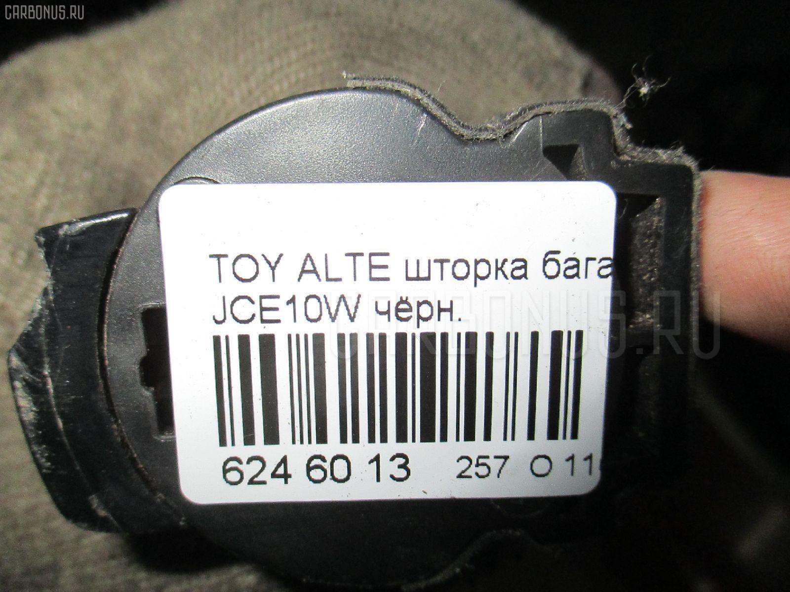 Шторка багажника TOYOTA ALTEZZA GITA JCE10W Фото 2