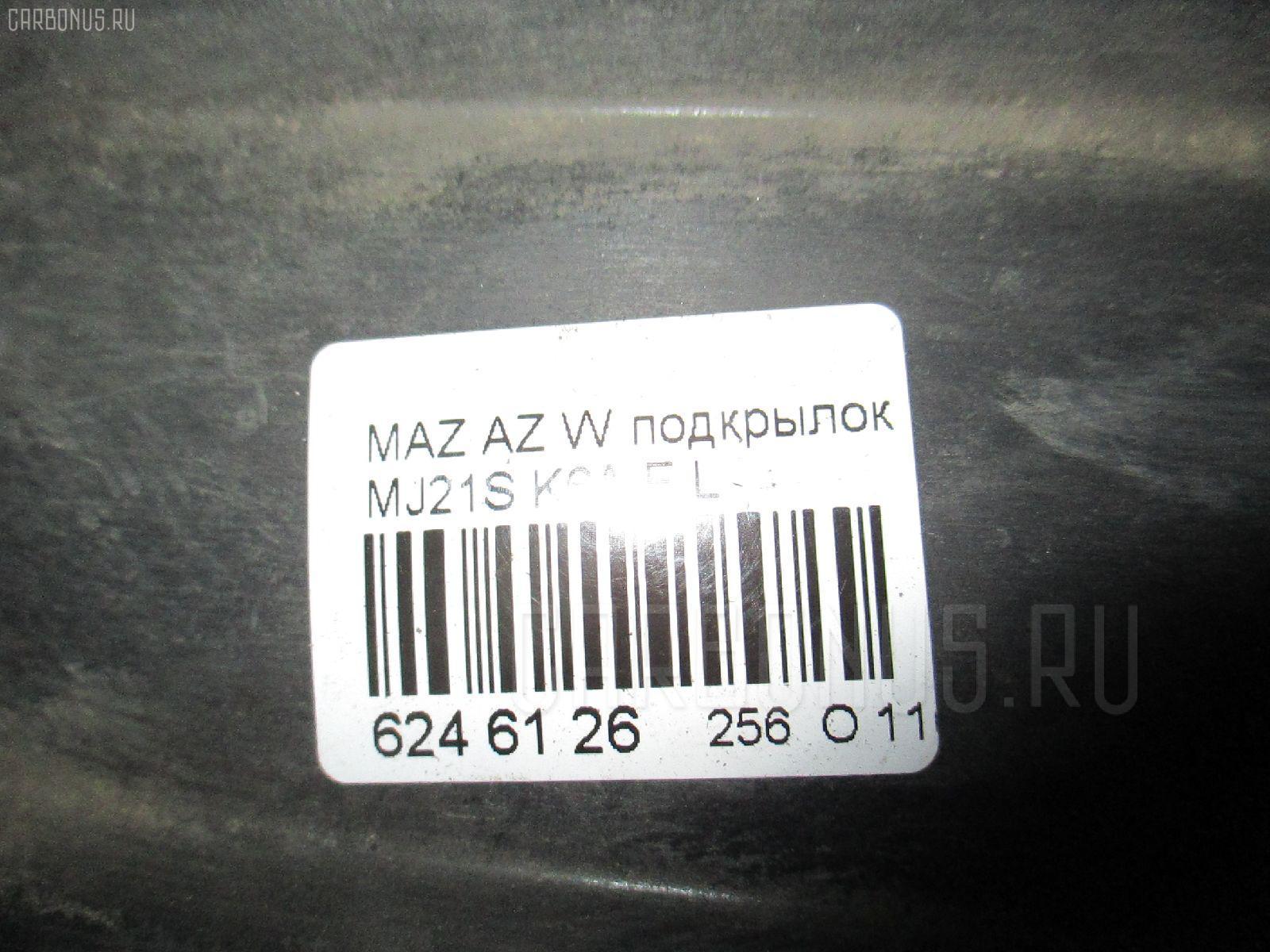 Подкрылок MAZDA AZ WAGON MJ21S K6A Фото 2
