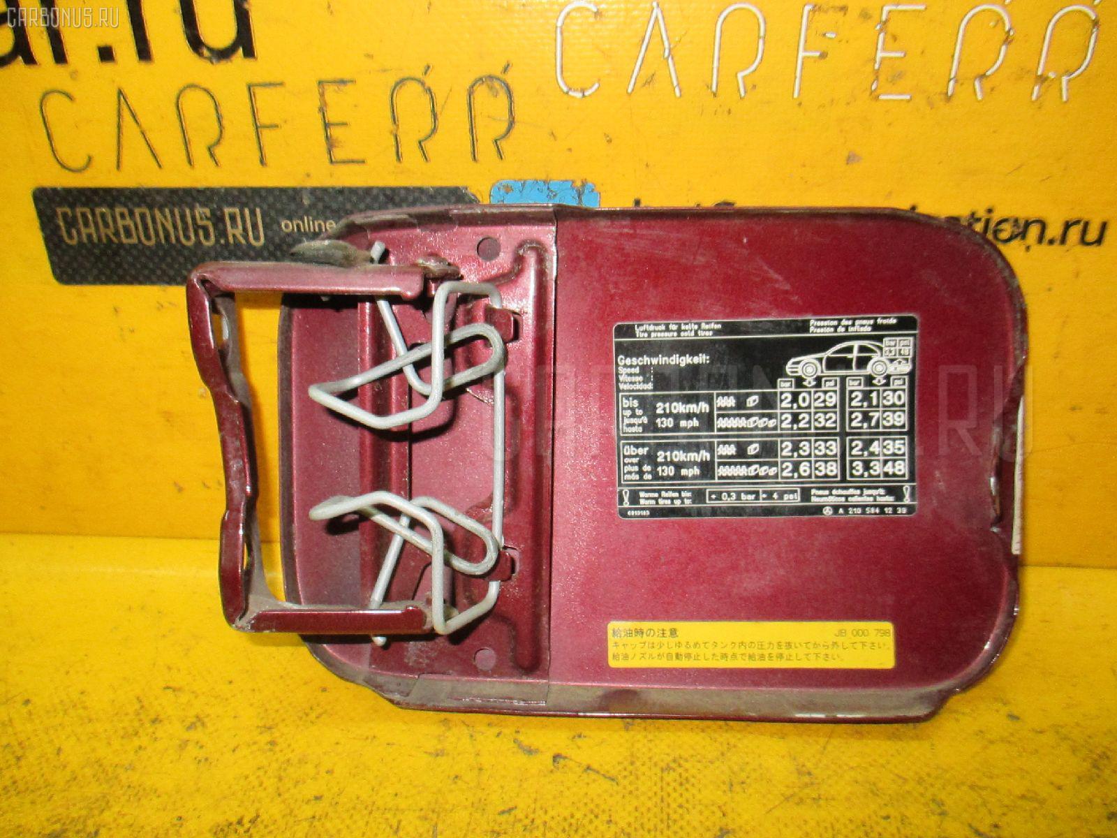 Лючок MERCEDES-BENZ E-CLASS W210.070 Фото 2