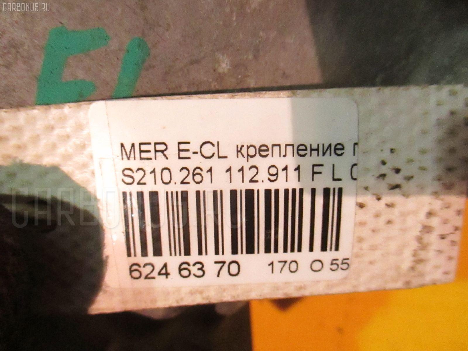 Крепление подушки ДВС MERCEDES-BENZ E-CLASS STATION WAGON S210.261 112.911 Фото 3