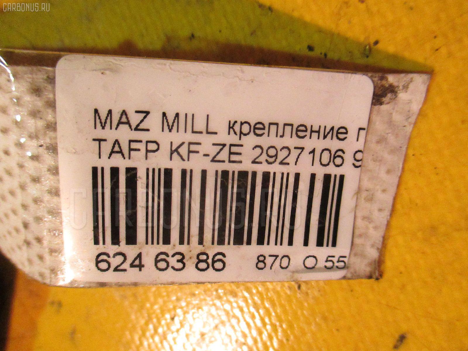 Крепление генератора MAZDA MILLENIA TAFP KF-ZE Фото 3