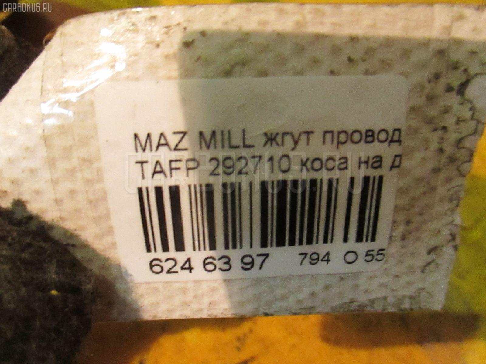 Провода MAZDA MILLENIA TAFP Фото 3