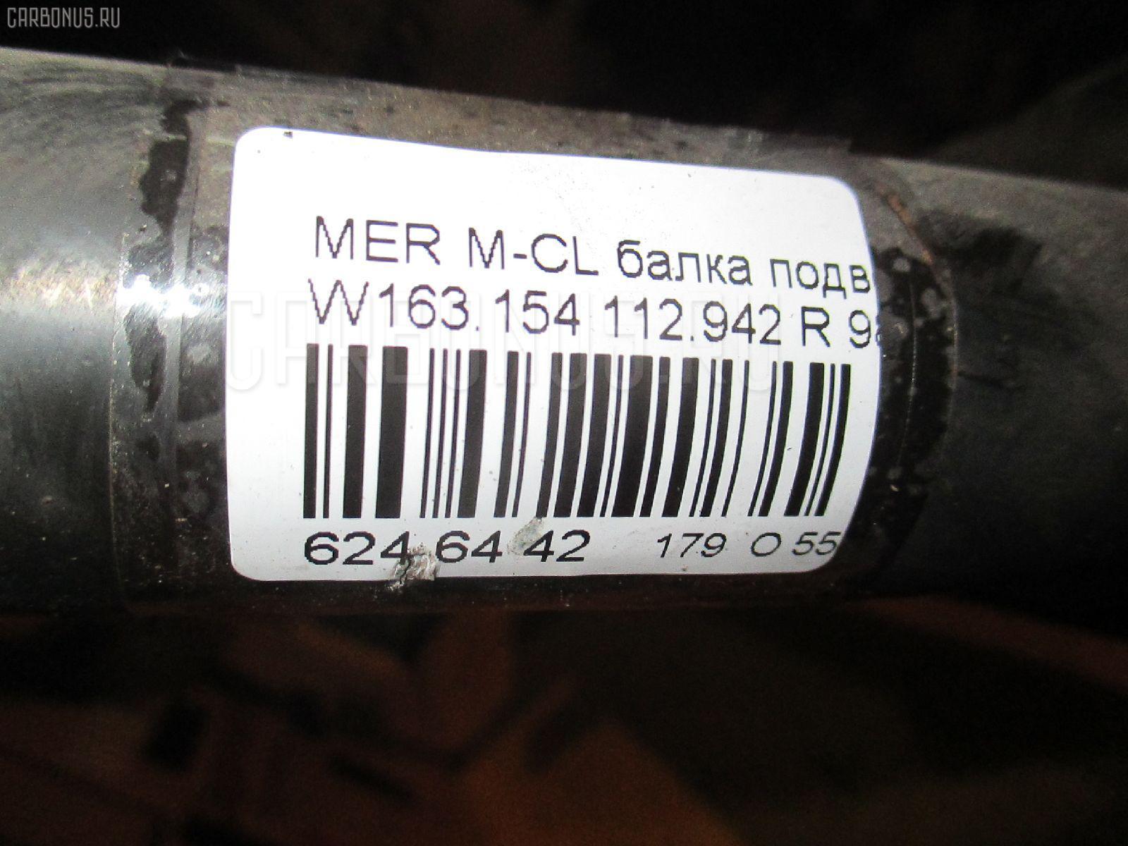 Балка подвески MERCEDES-BENZ M-CLASS W163.154 112.942 Фото 9