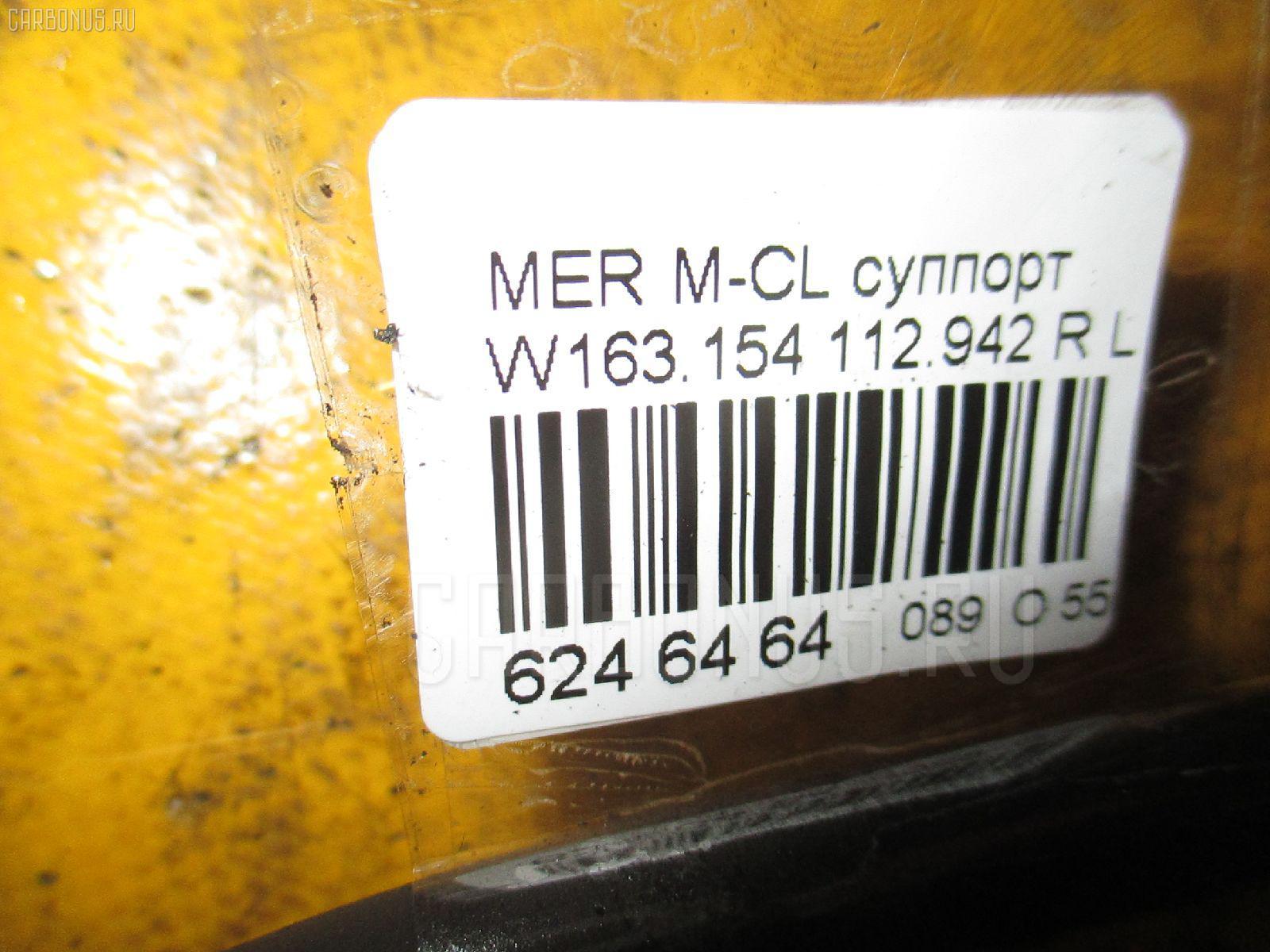 Суппорт MERCEDES-BENZ M-CLASS W163.154 112.942 Фото 10