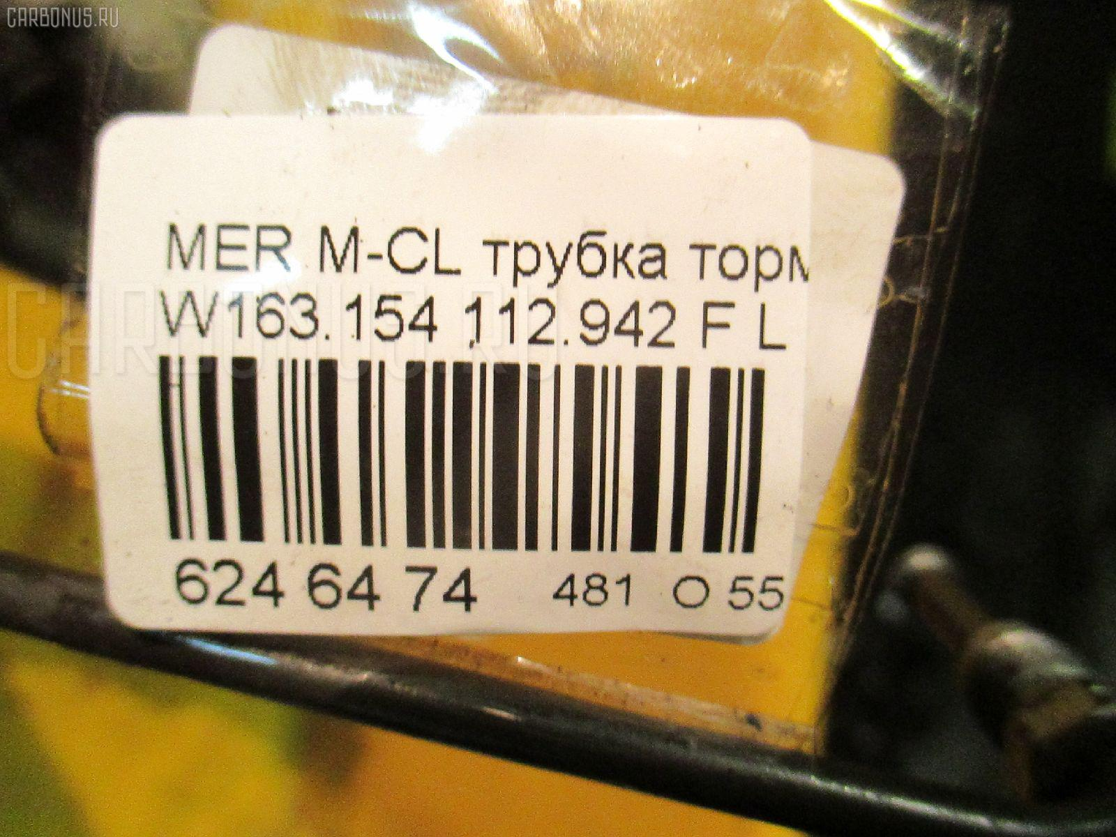 Трубка тормозная MERCEDES-BENZ M-CLASS W163.154 112.942 Фото 9