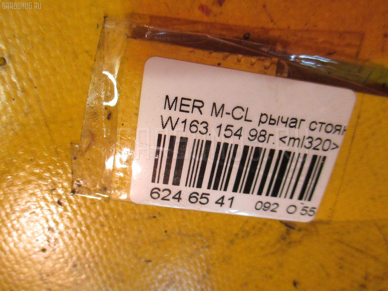 Рычаг стояночного тормоза MERCEDES-BENZ M-CLASS W163.154 Фото 10