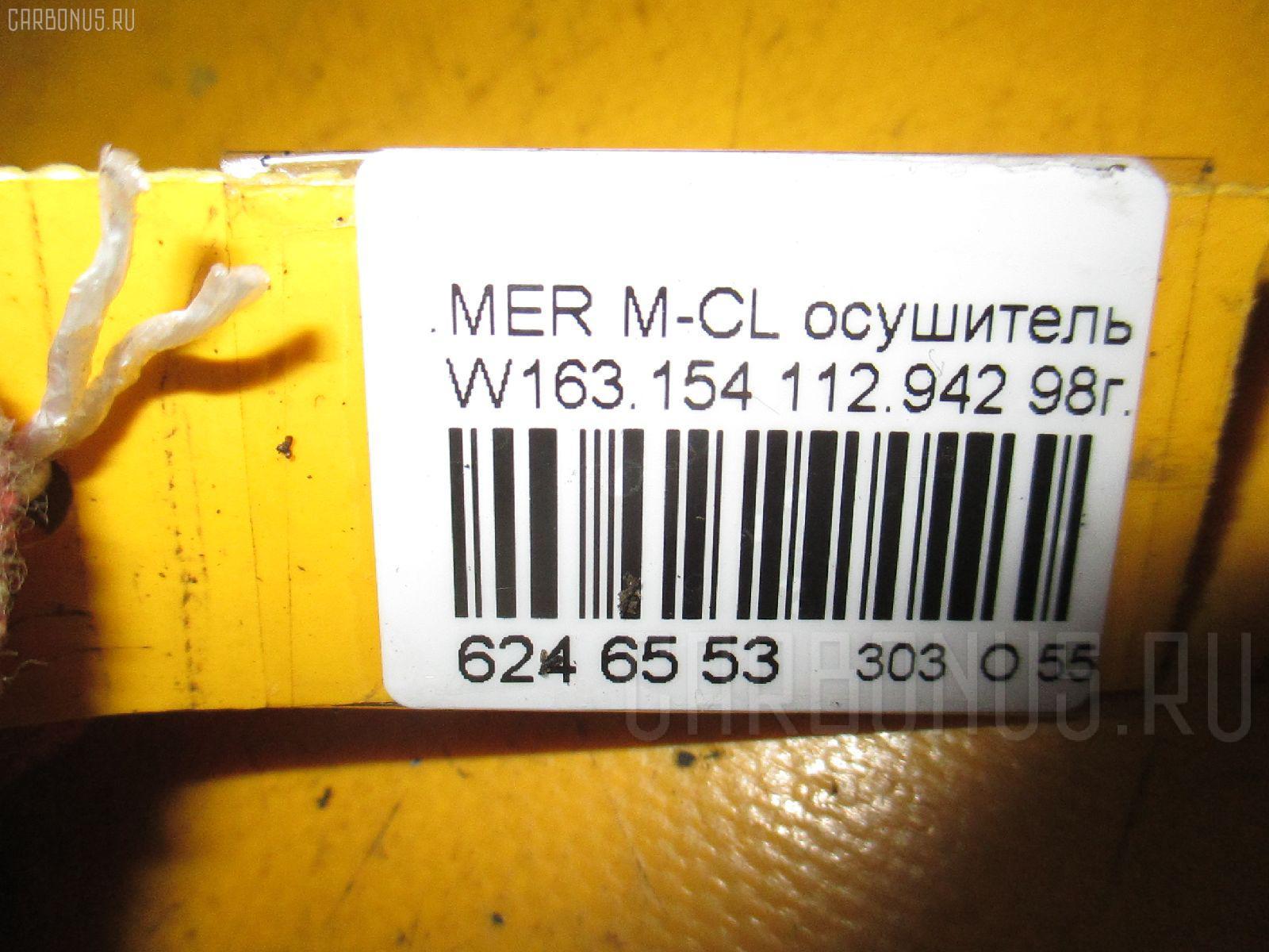 Осушитель системы кондиционирования MERCEDES-BENZ M-CLASS W163.154 112.942 Фото 10