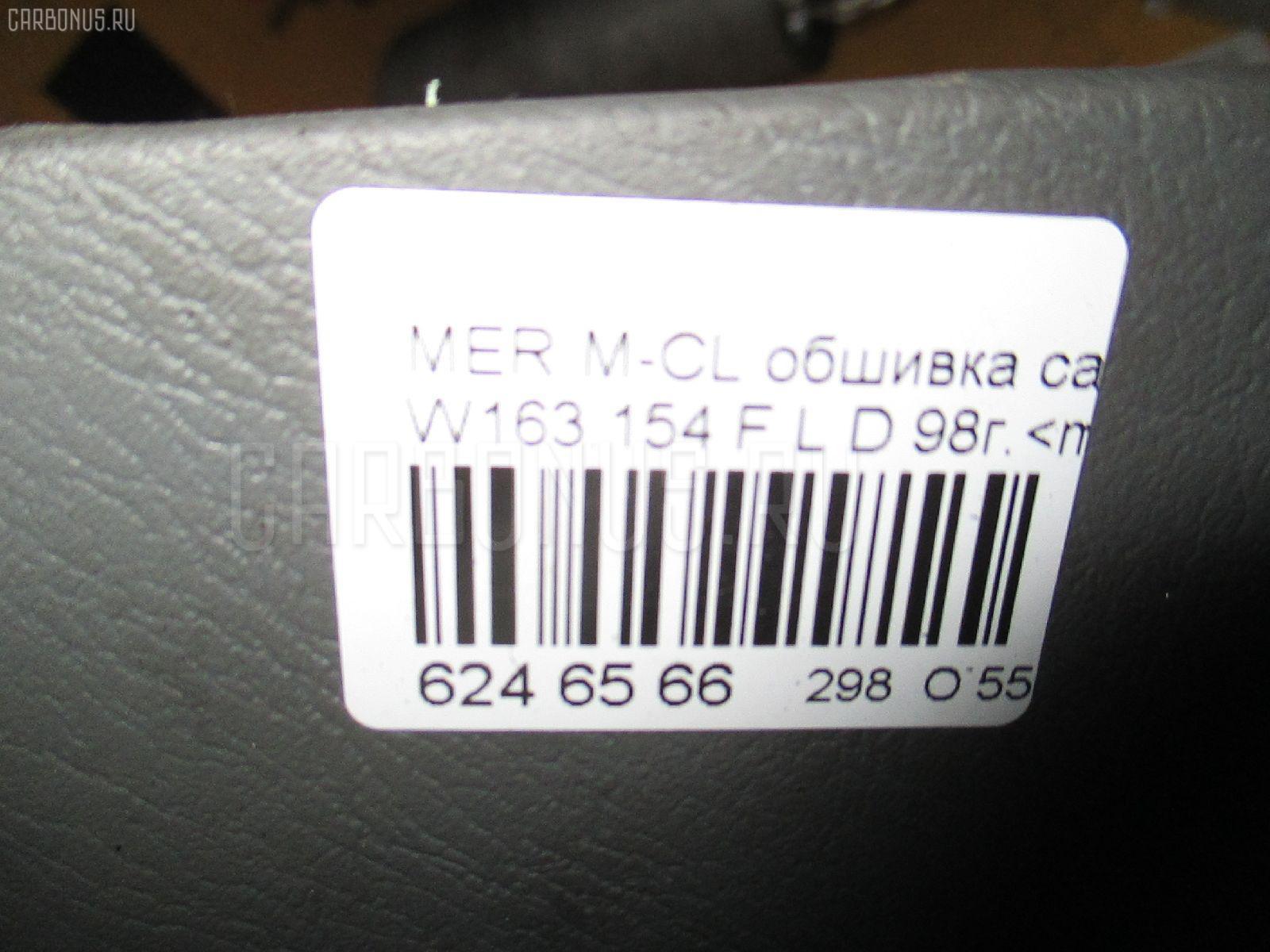 Обшивка салона MERCEDES-BENZ M-CLASS W163.154 Фото 10