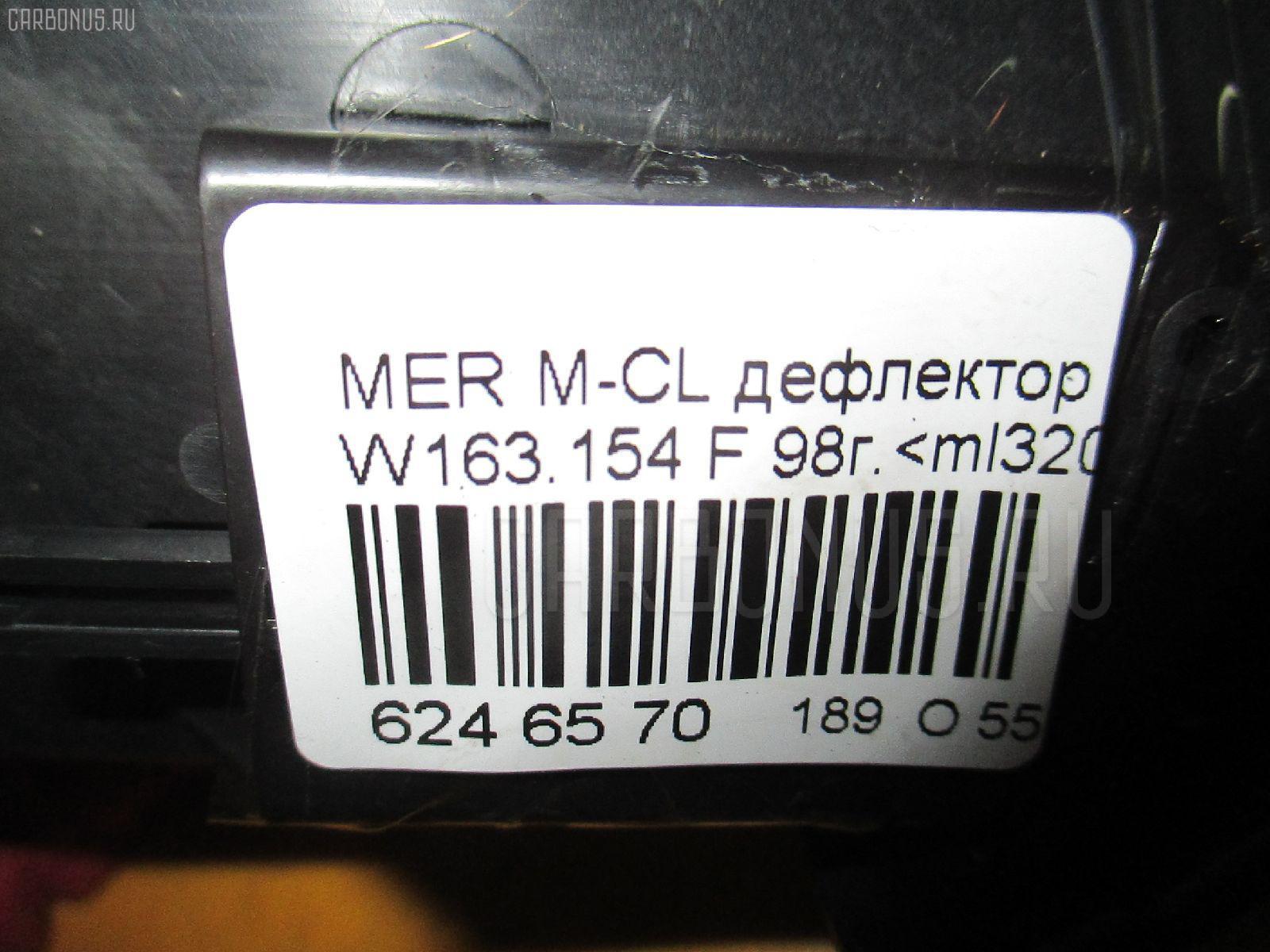 Дефлектор MERCEDES-BENZ M-CLASS W163.154 Фото 10