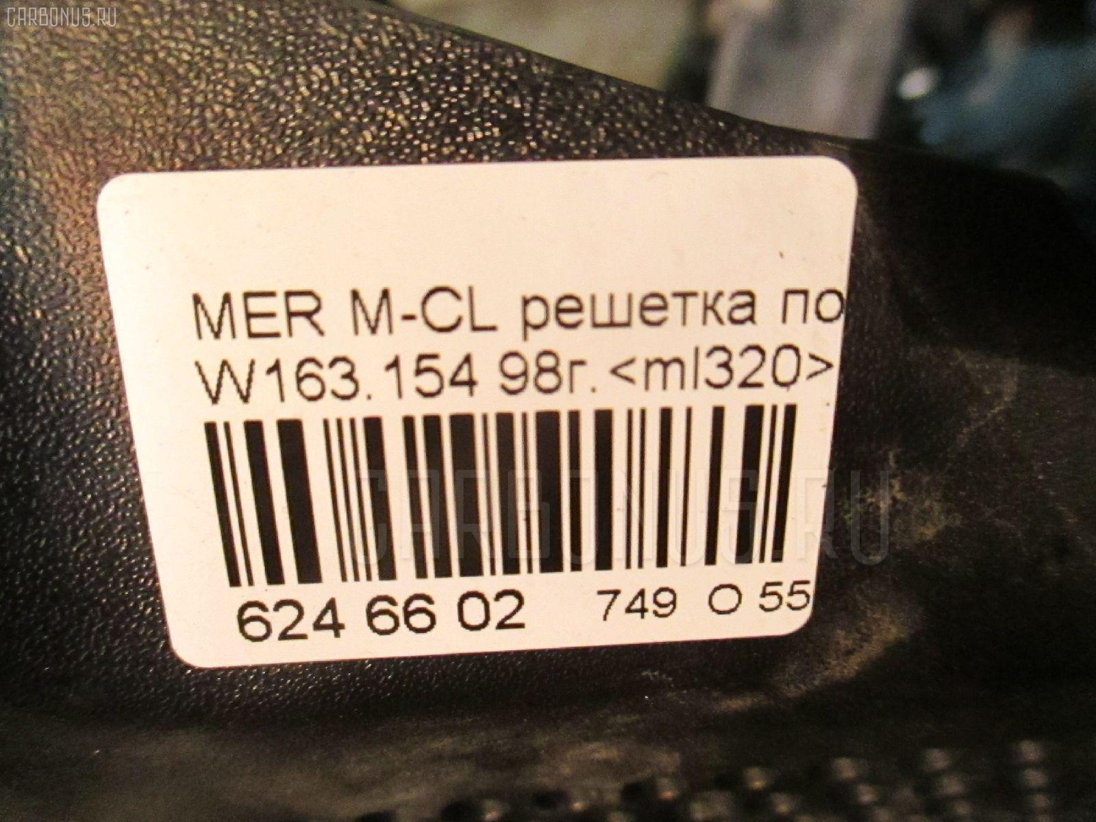 Решетка под лобовое стекло MERCEDES-BENZ M-CLASS W163.154 Фото 9