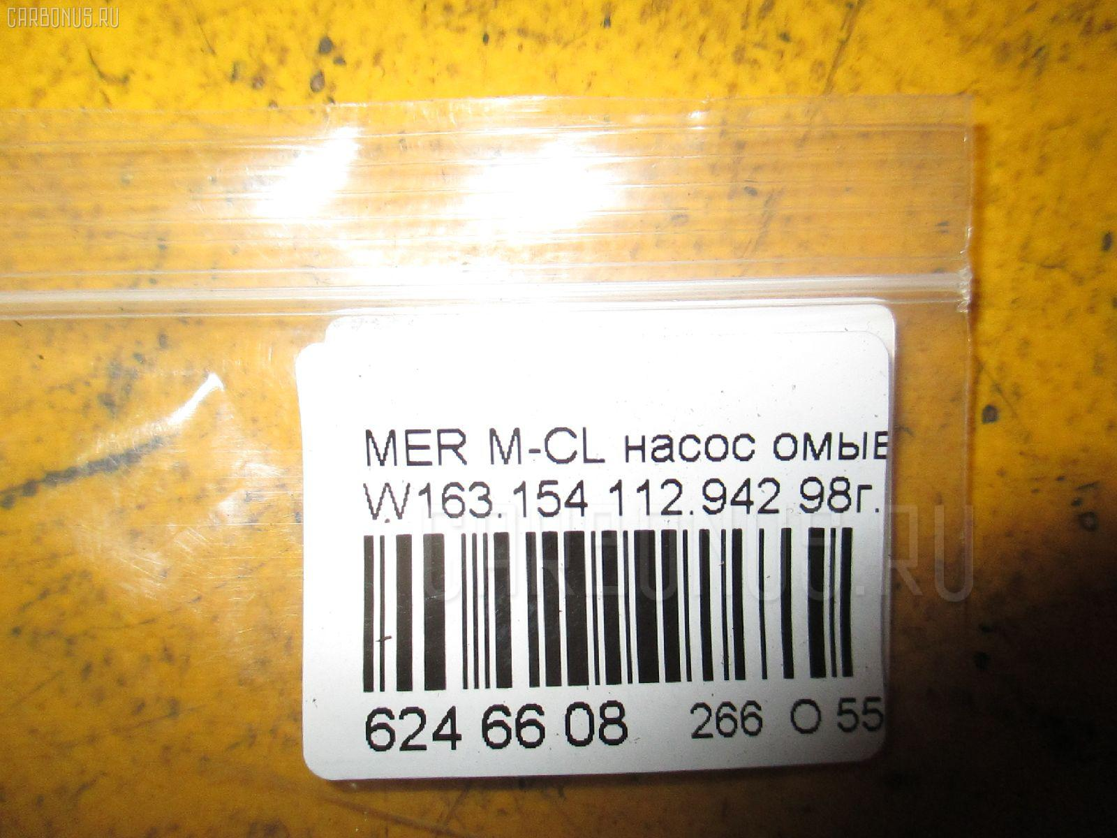 Насос омывателя стекла MERCEDES-BENZ M-CLASS W163.154 Фото 10
