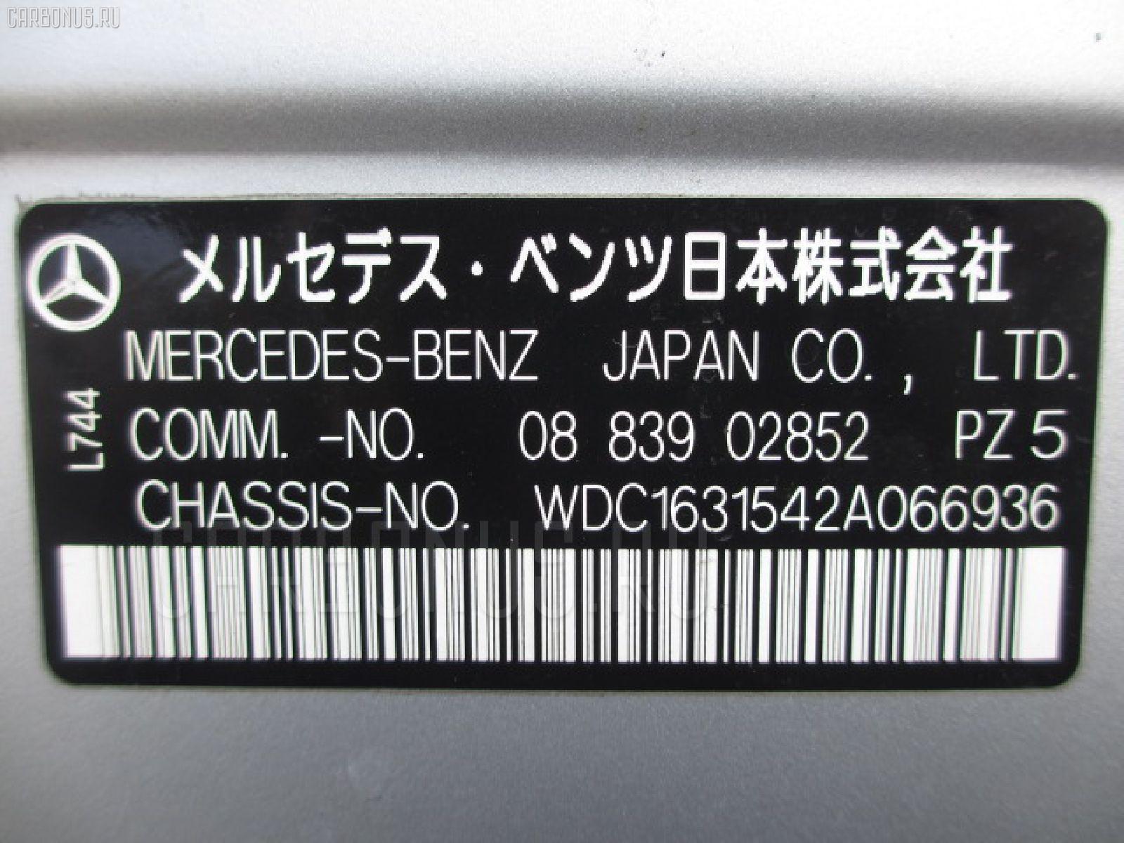 Уплотнение MERCEDES-BENZ M-CLASS W163.154 Фото 8