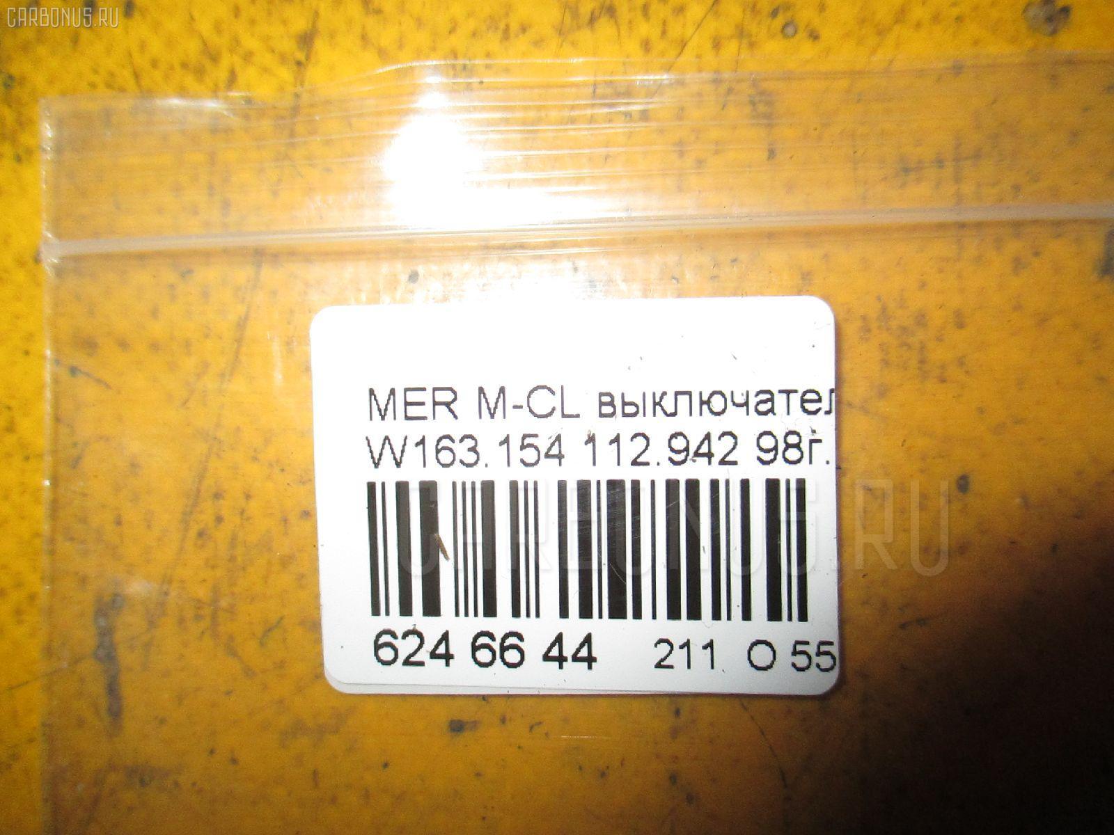 Датчик включения стоп-сигнала MERCEDES-BENZ M-CLASS W163.154 Фото 10