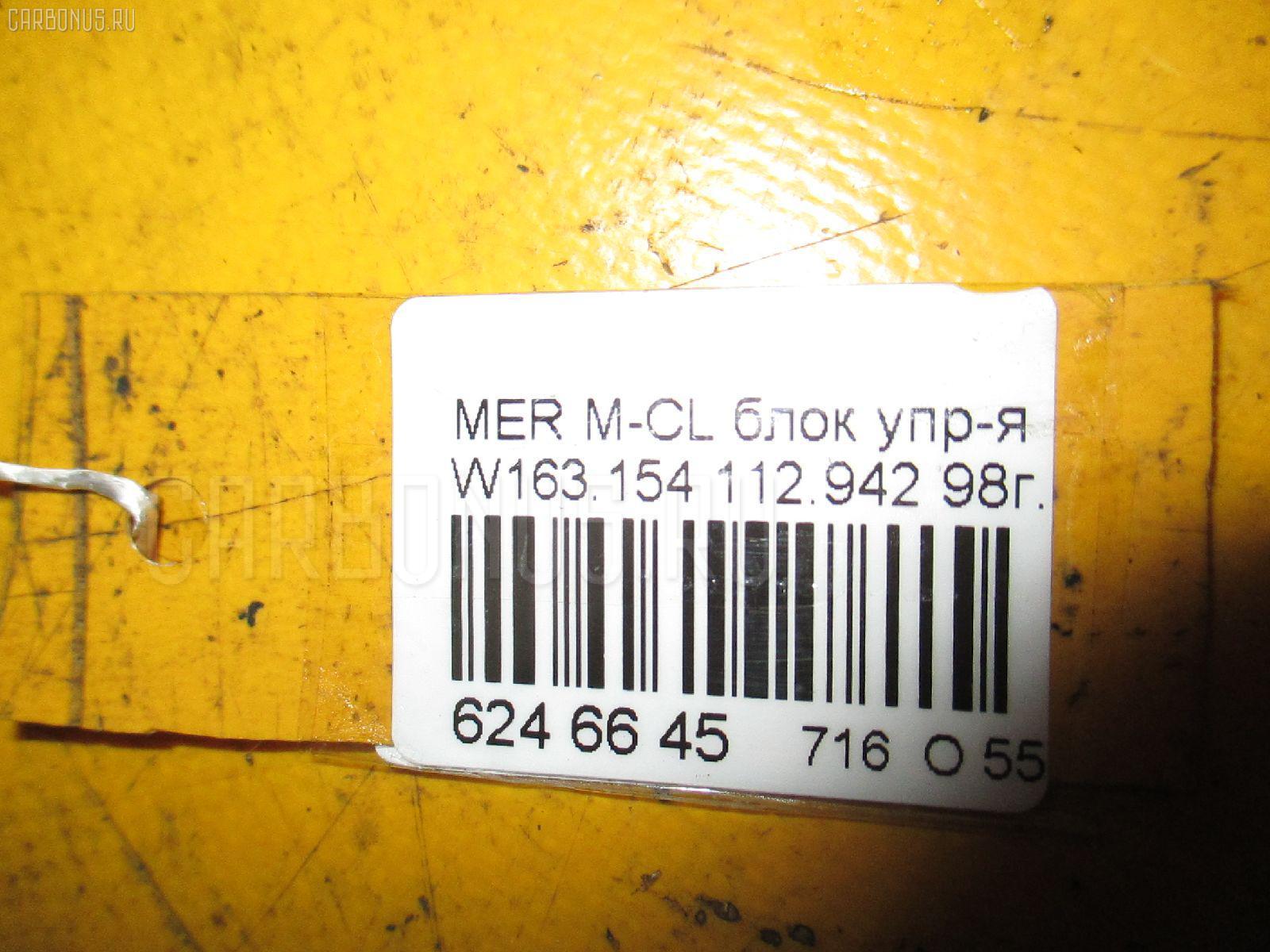 Датчик ускорения MERCEDES-BENZ M-CLASS W163.154 112.942 Фото 11