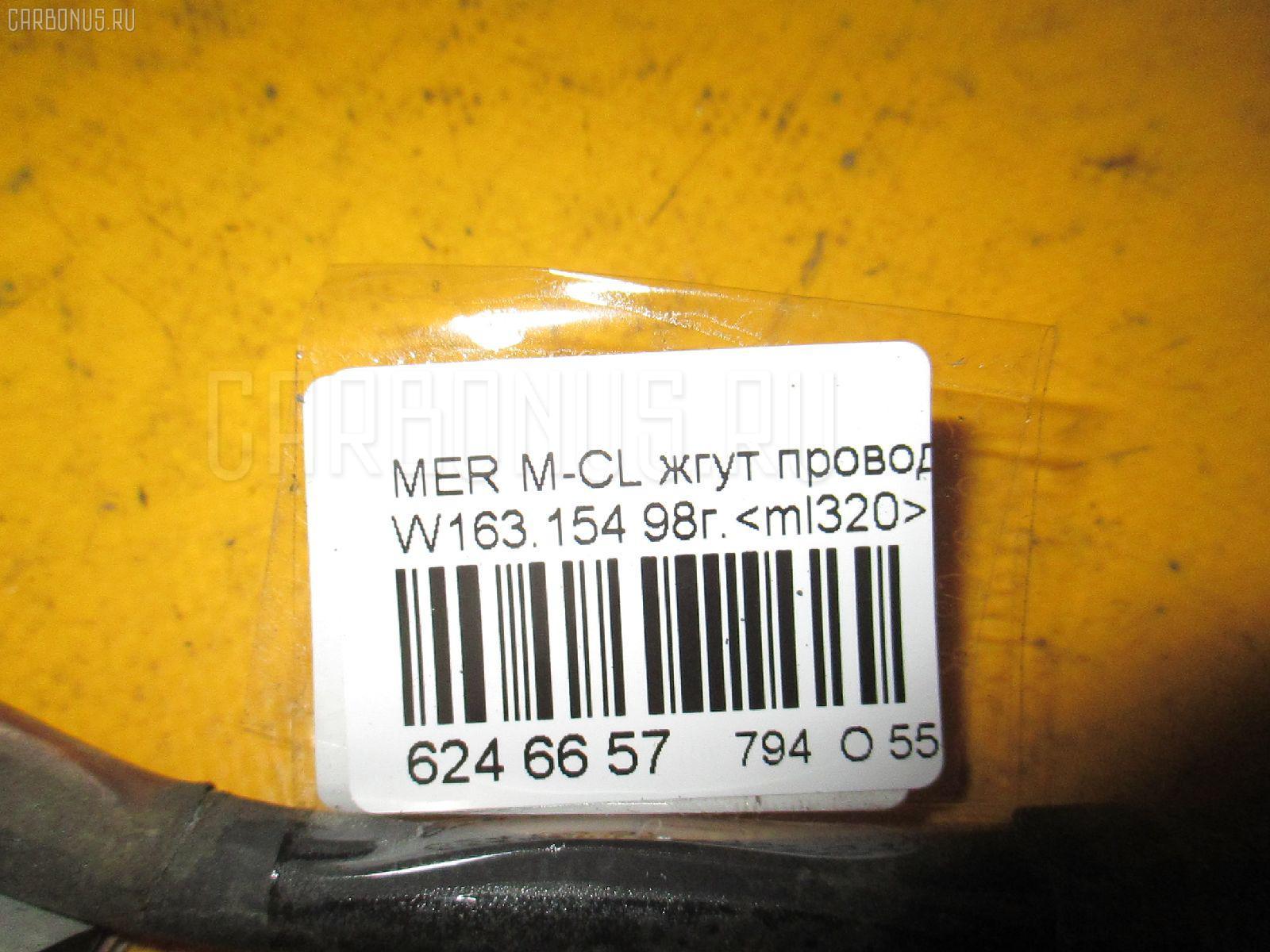 Провода MERCEDES-BENZ M-CLASS W163.154 112.942 Фото 10