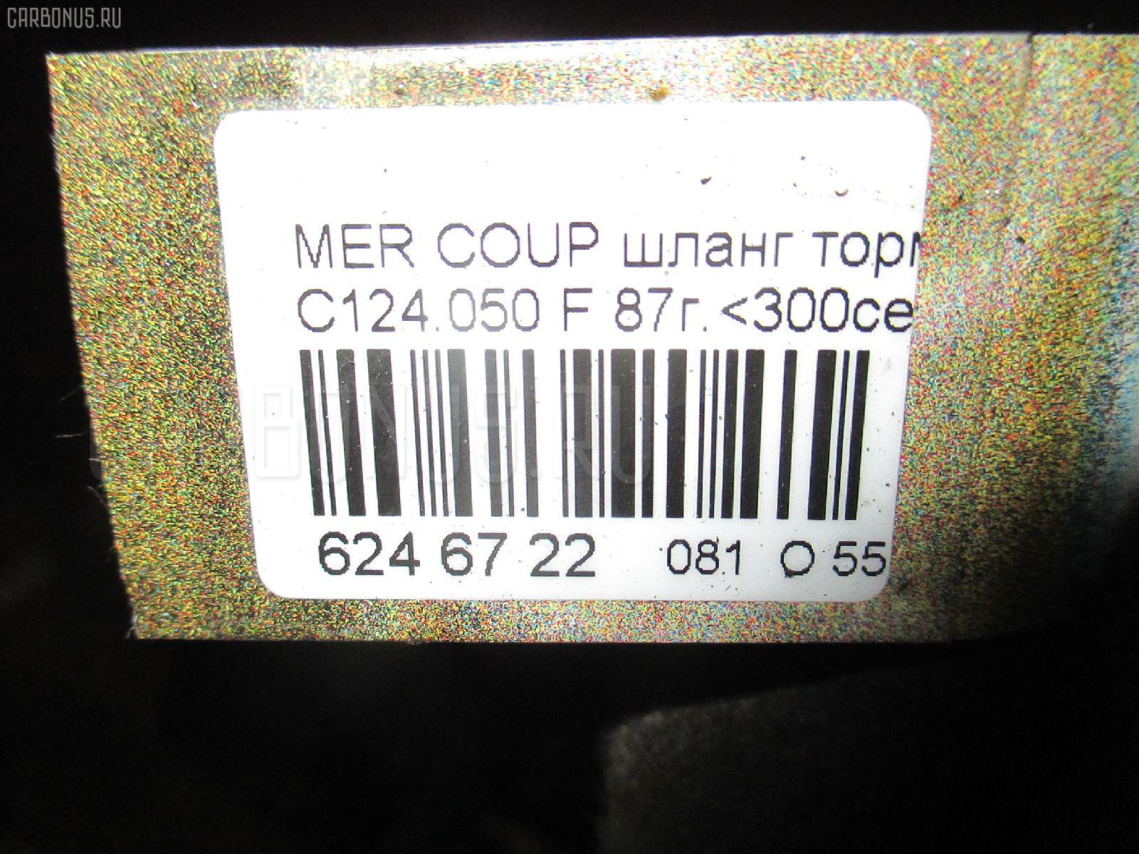 Шланг тормозной MERCEDES-BENZ COUPE C124.050 Фото 8