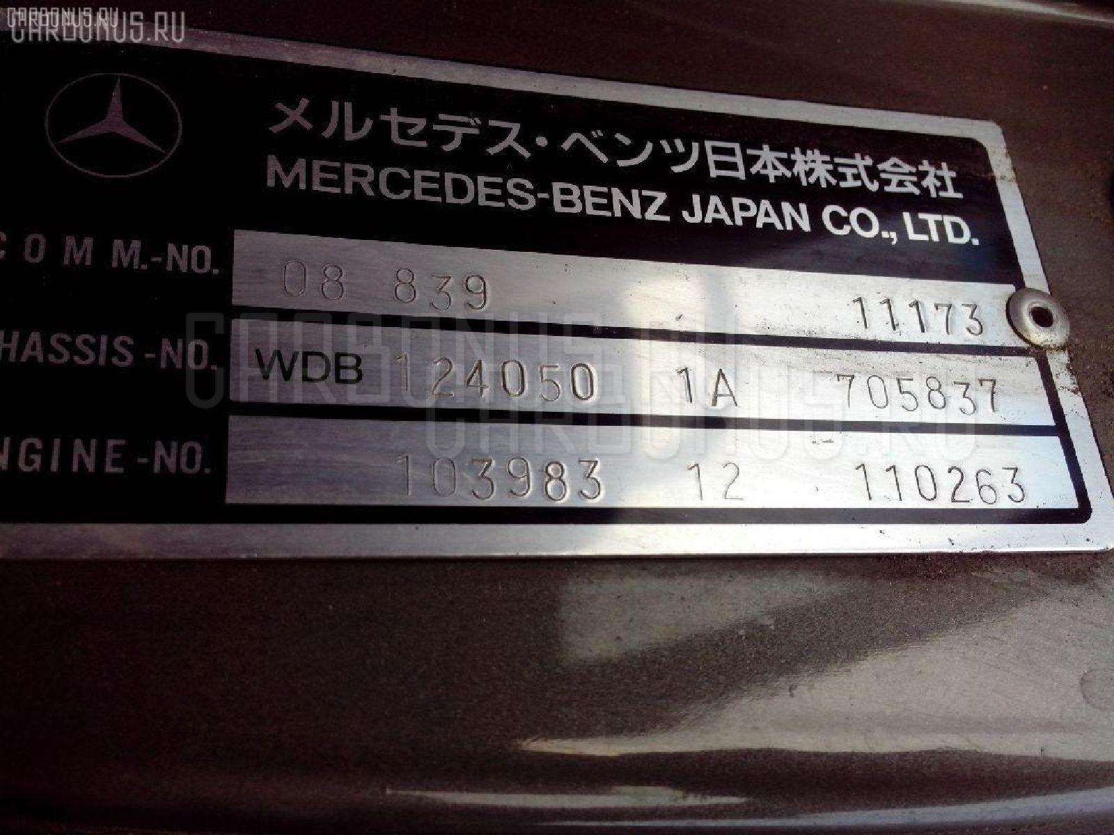 Шланг тормозной MERCEDES-BENZ COUPE C124.050 Фото 5