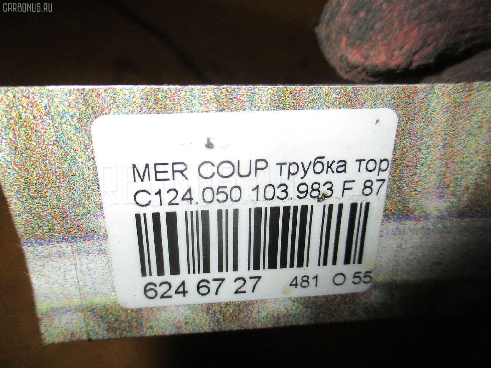 Трубка тормозная MERCEDES-BENZ COUPE C124.050 103.983 Фото 8