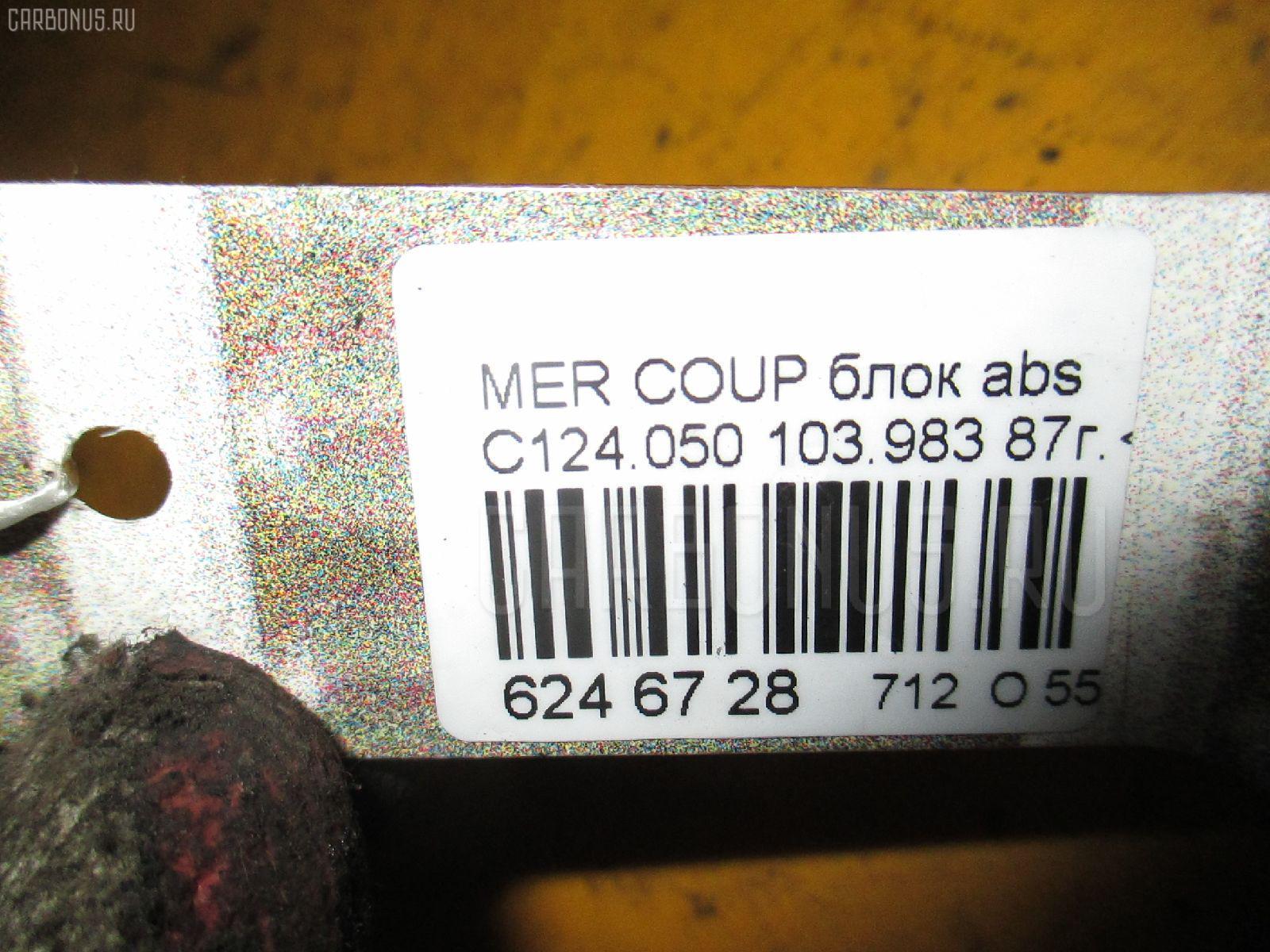 Блок ABS MERCEDES-BENZ COUPE C124.050 103.983 Фото 10
