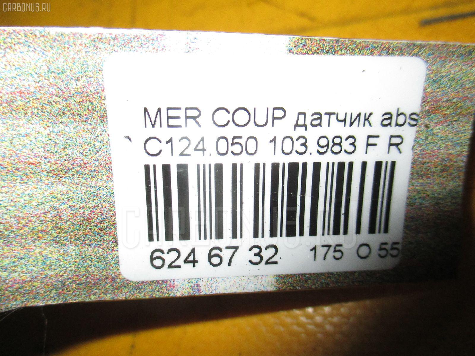Датчик ABS MERCEDES-BENZ COUPE C124.050 103.983 Фото 8