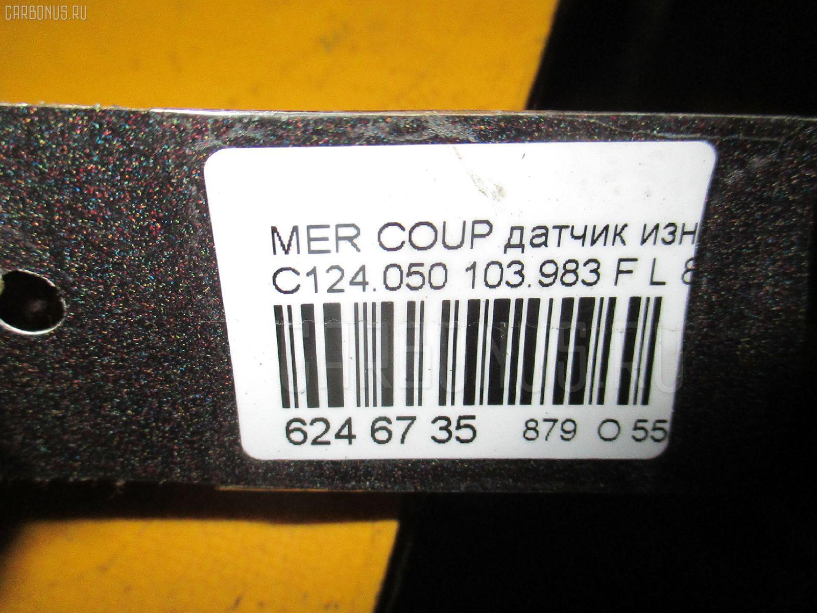 Датчик износа тормозных колодок MERCEDES-BENZ COUPE C124.050 103.983 Фото 8