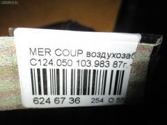 Воздухозаборник MERCEDES-BENZ COUPE C124.050 103.983 Фото 9