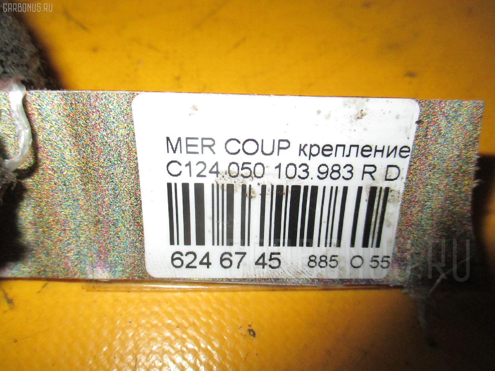 Крепление подушки КПП MERCEDES-BENZ COUPE C124.050 103.983 Фото 8