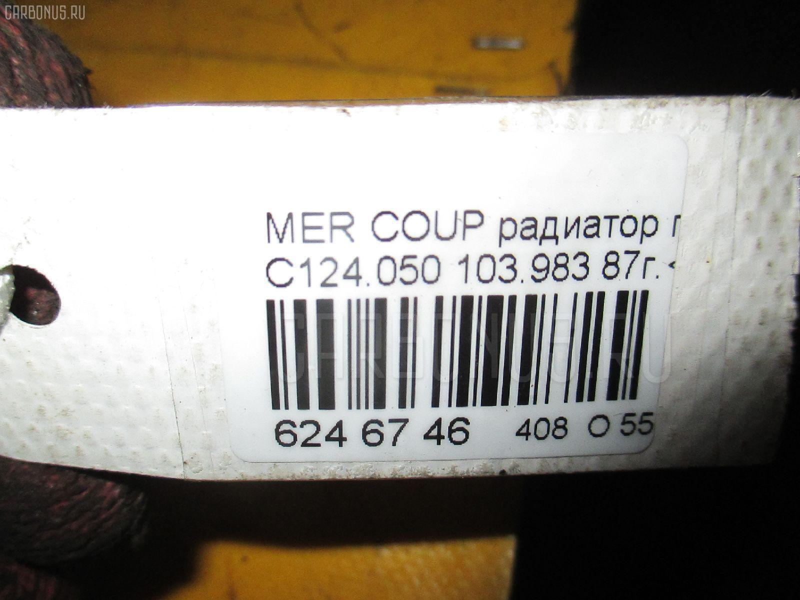 Радиатор гидроусилителя MERCEDES-BENZ COUPE C124.050 103.983 Фото 8