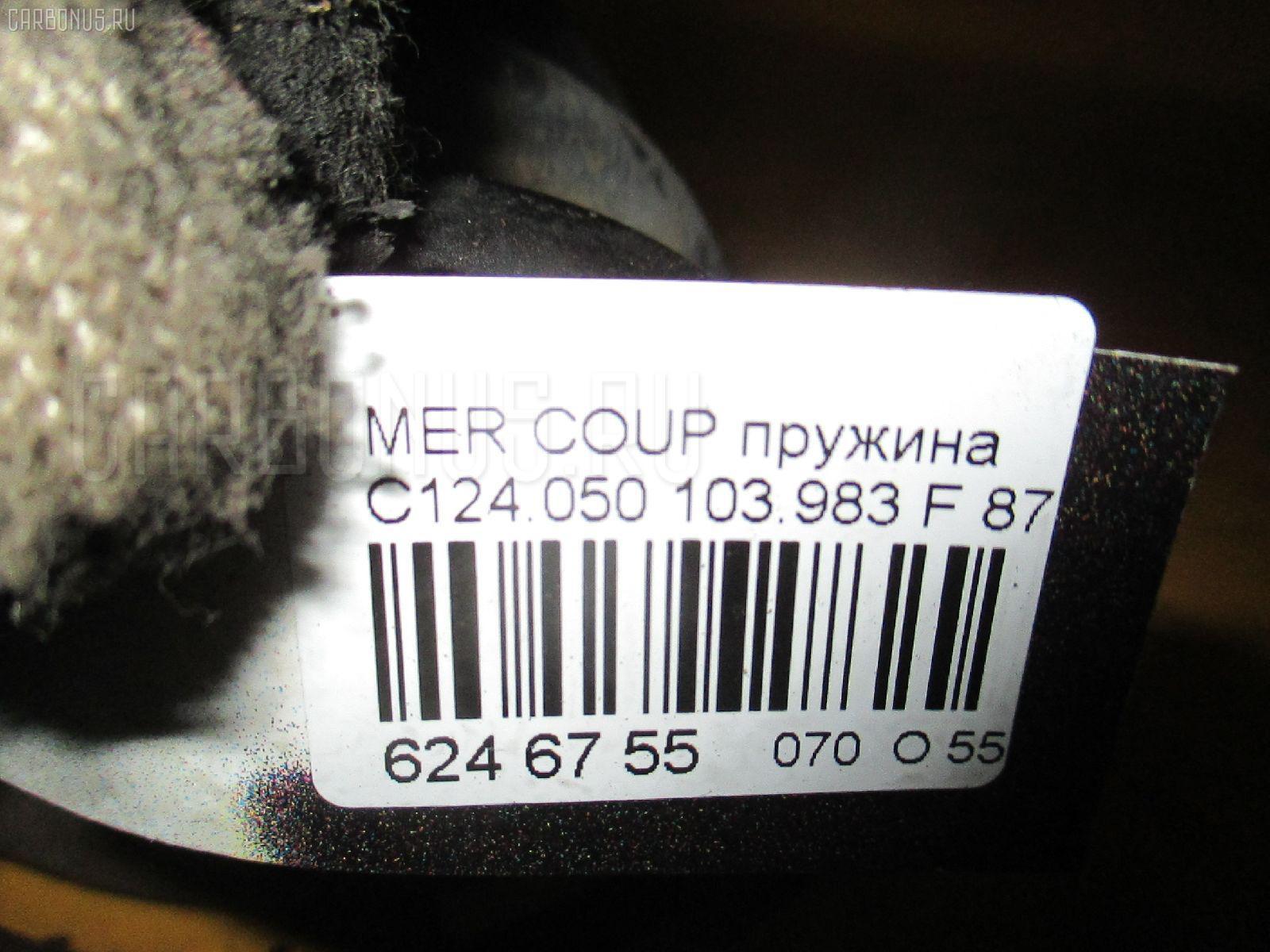 Пружина MERCEDES-BENZ COUPE C124.050 103.983 Фото 8