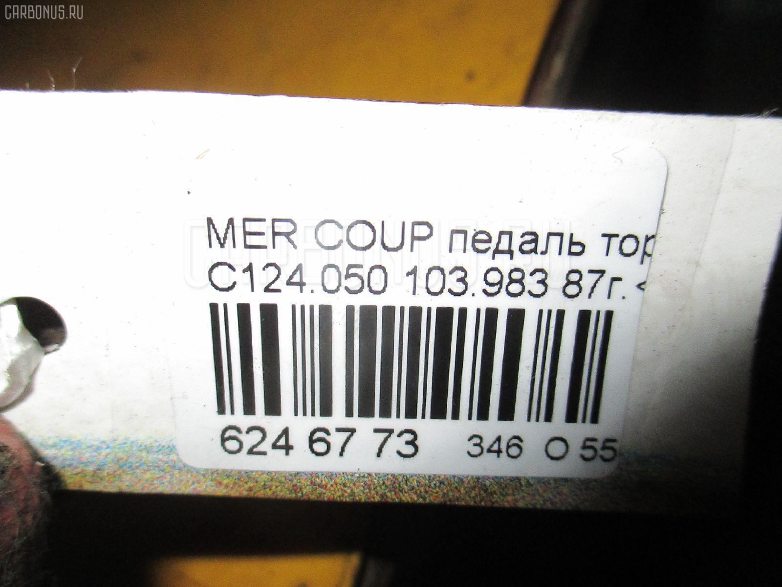 Педаль тормоза MERCEDES-BENZ COUPE C124.050 103.983 Фото 9