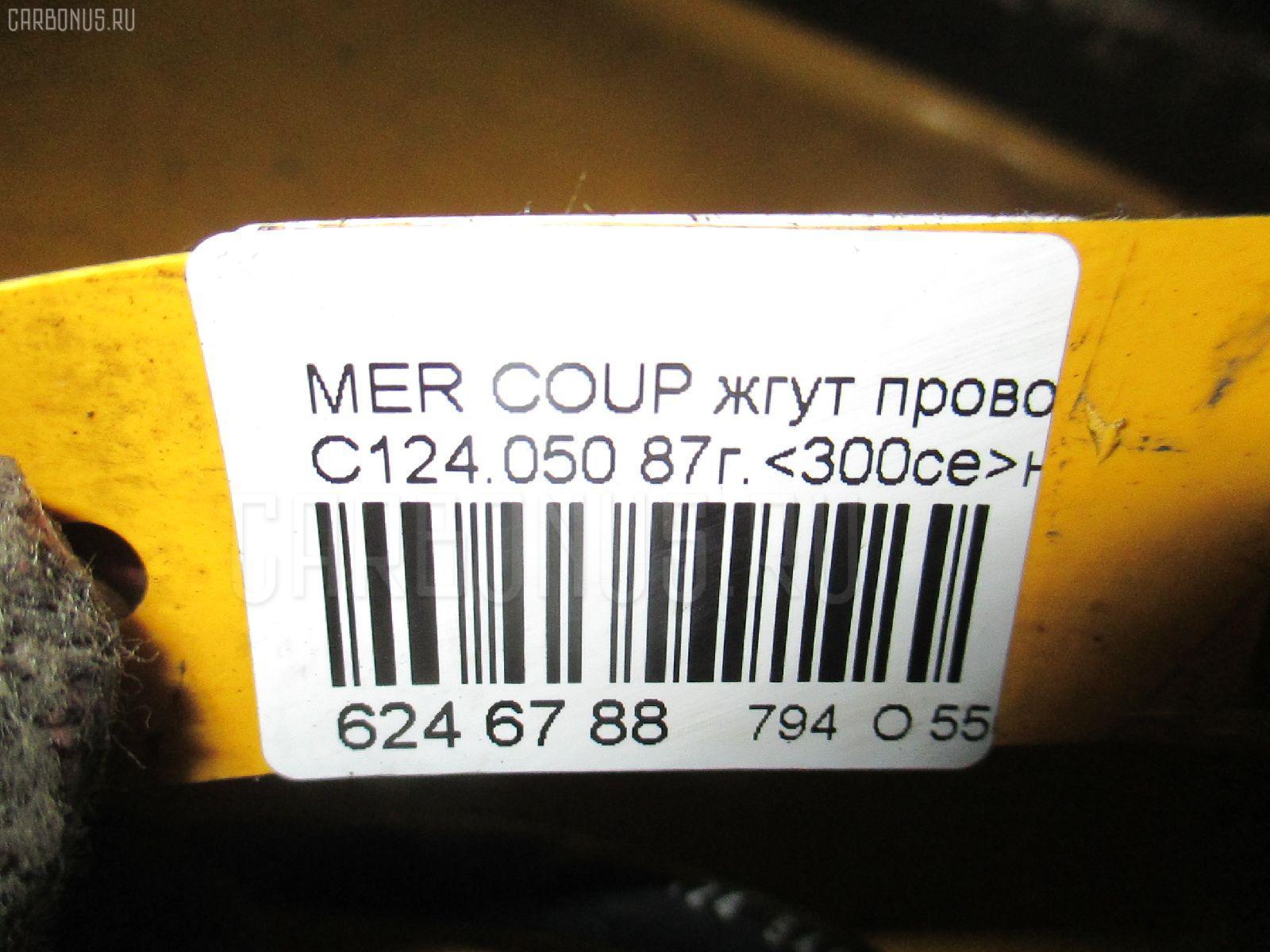 Провода MERCEDES-BENZ COUPE C124.050 103.983 Фото 8