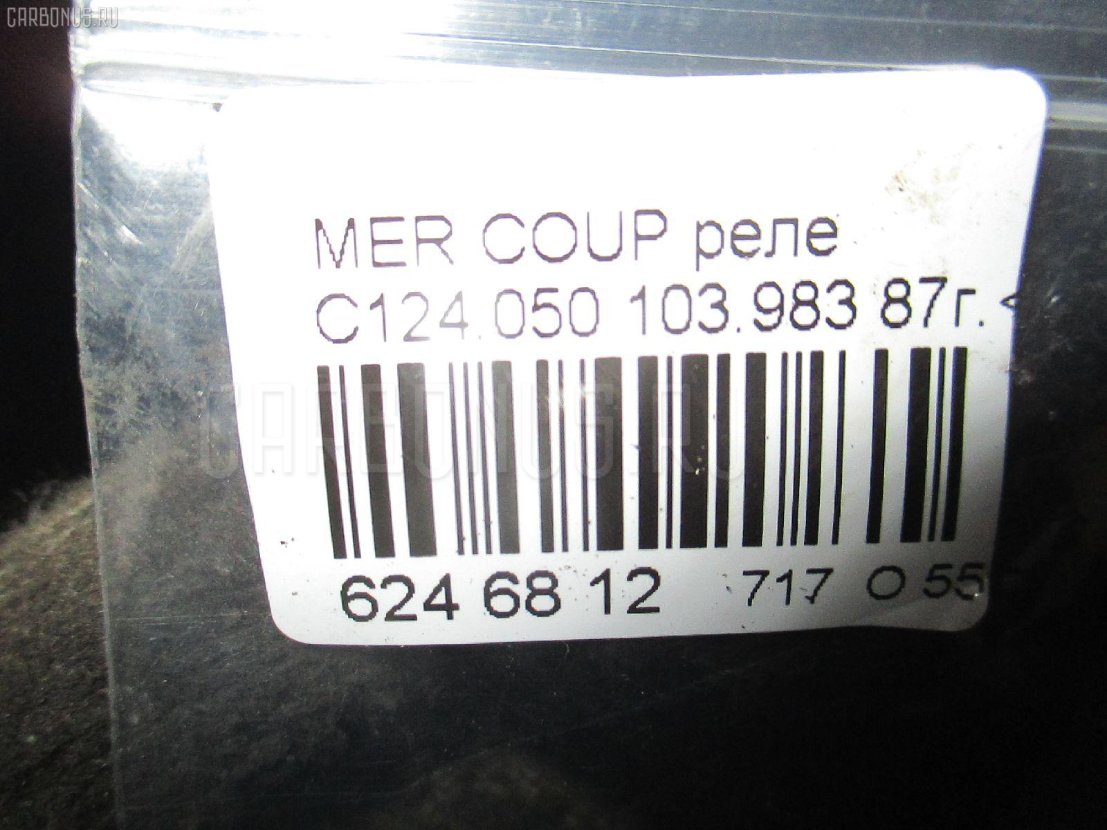 Реле MERCEDES-BENZ COUPE C124.050 103.983 Фото 9