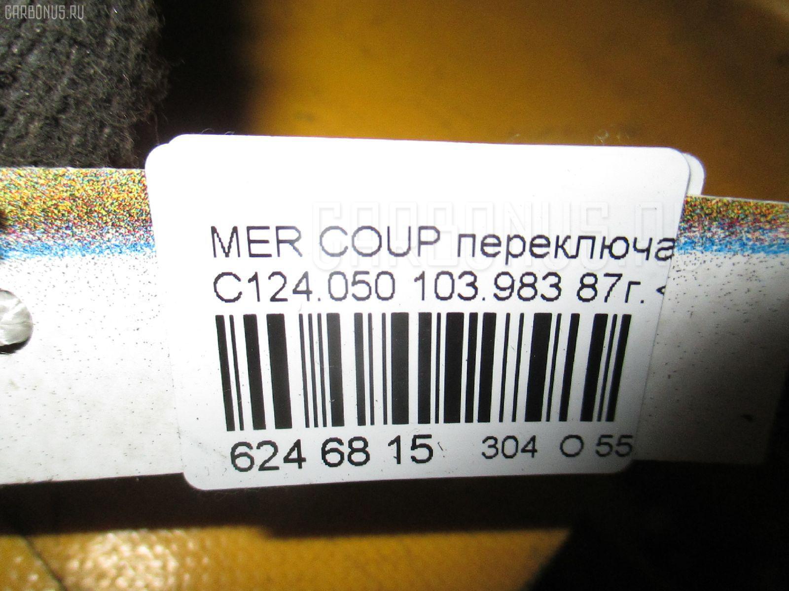 Переключатель света фар MERCEDES-BENZ COUPE C124.050 Фото 9