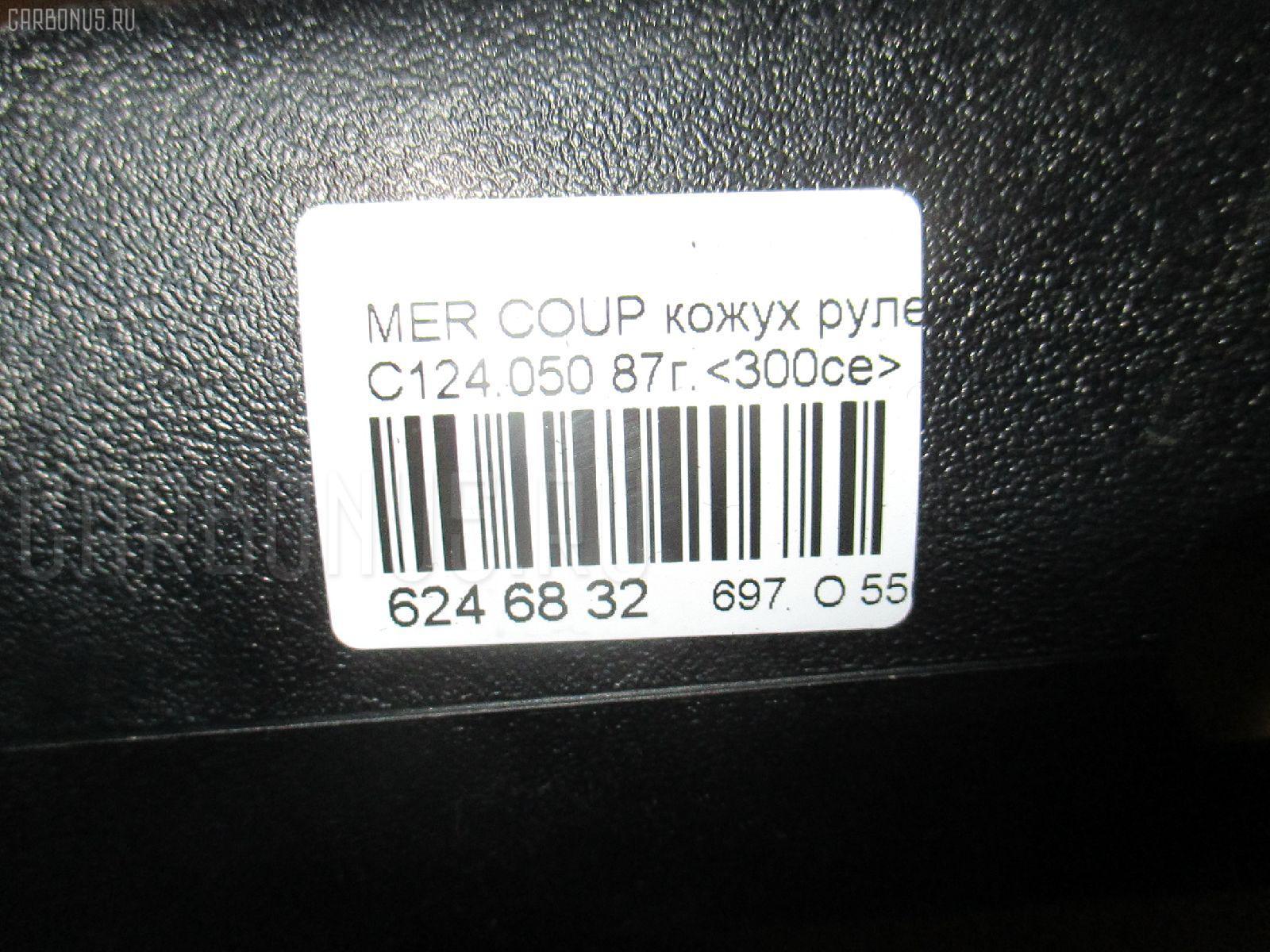 Кожух рулевой колонки MERCEDES-BENZ COUPE C124.050 Фото 9