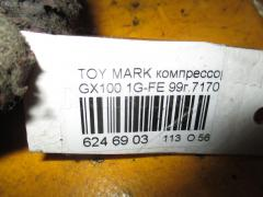 Компрессор кондиционера Toyota Mark ii GX100 1G-FE Фото 3