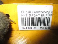 Компрессор кондиционера Suzuki Kei HN11S F6A-T Фото 3